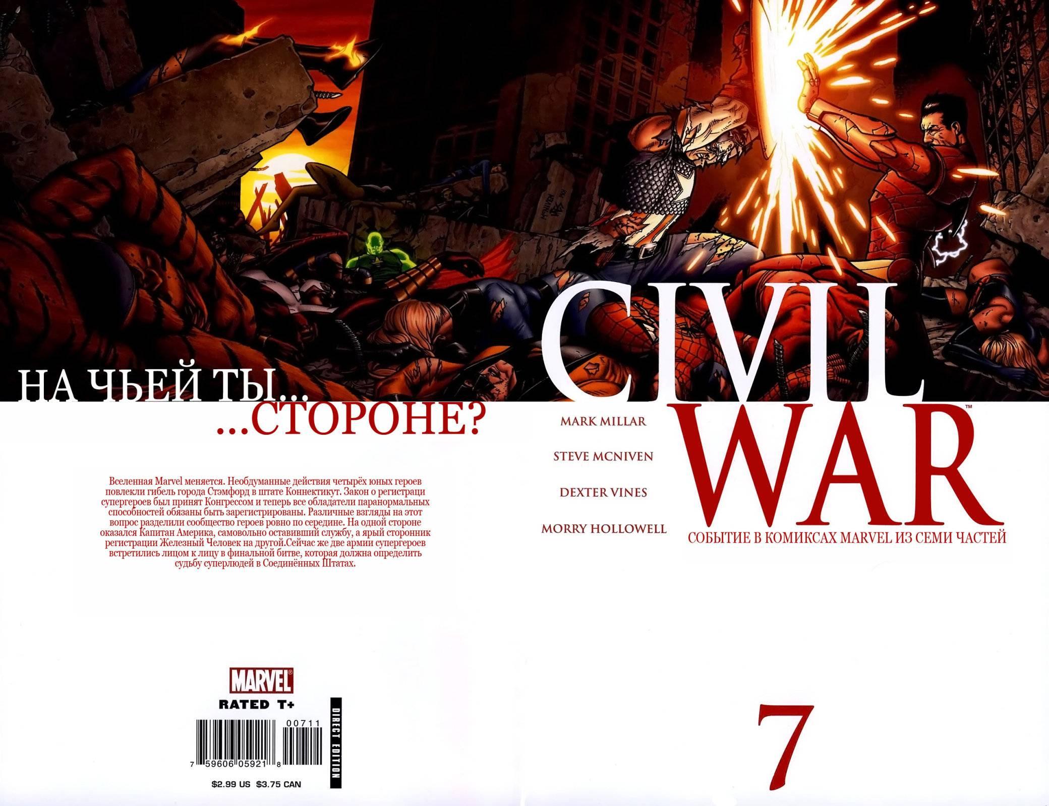 Гражданская война №7 онлайн
