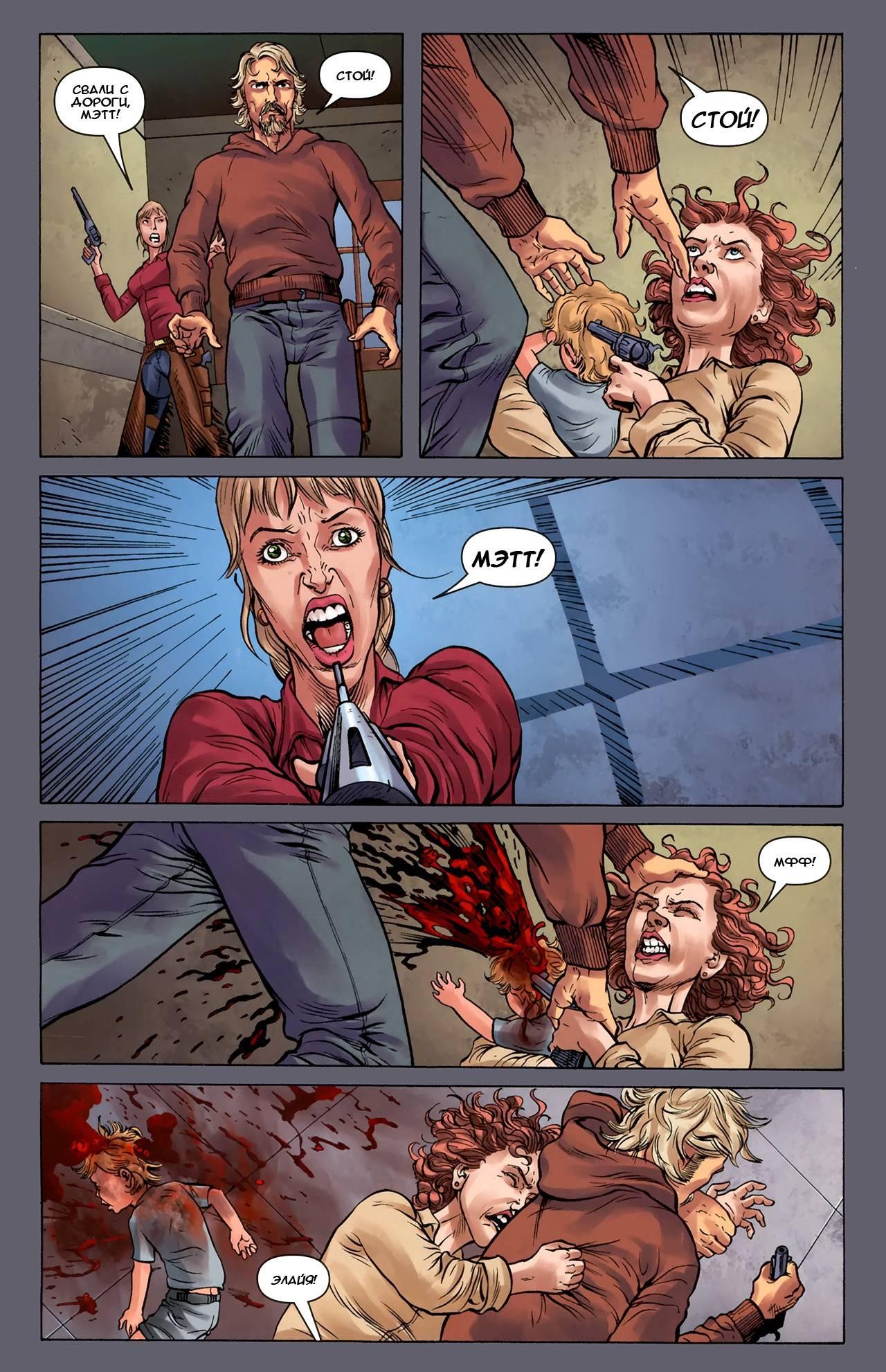 Ххх комиксы читать 7 фотография