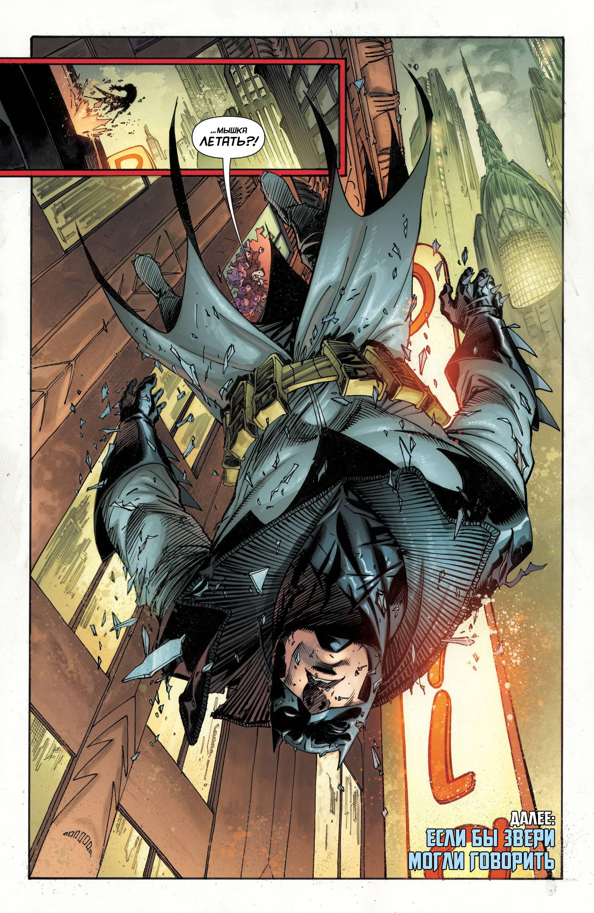 Дэмиен: Сын Бэтмена №2 онлайн