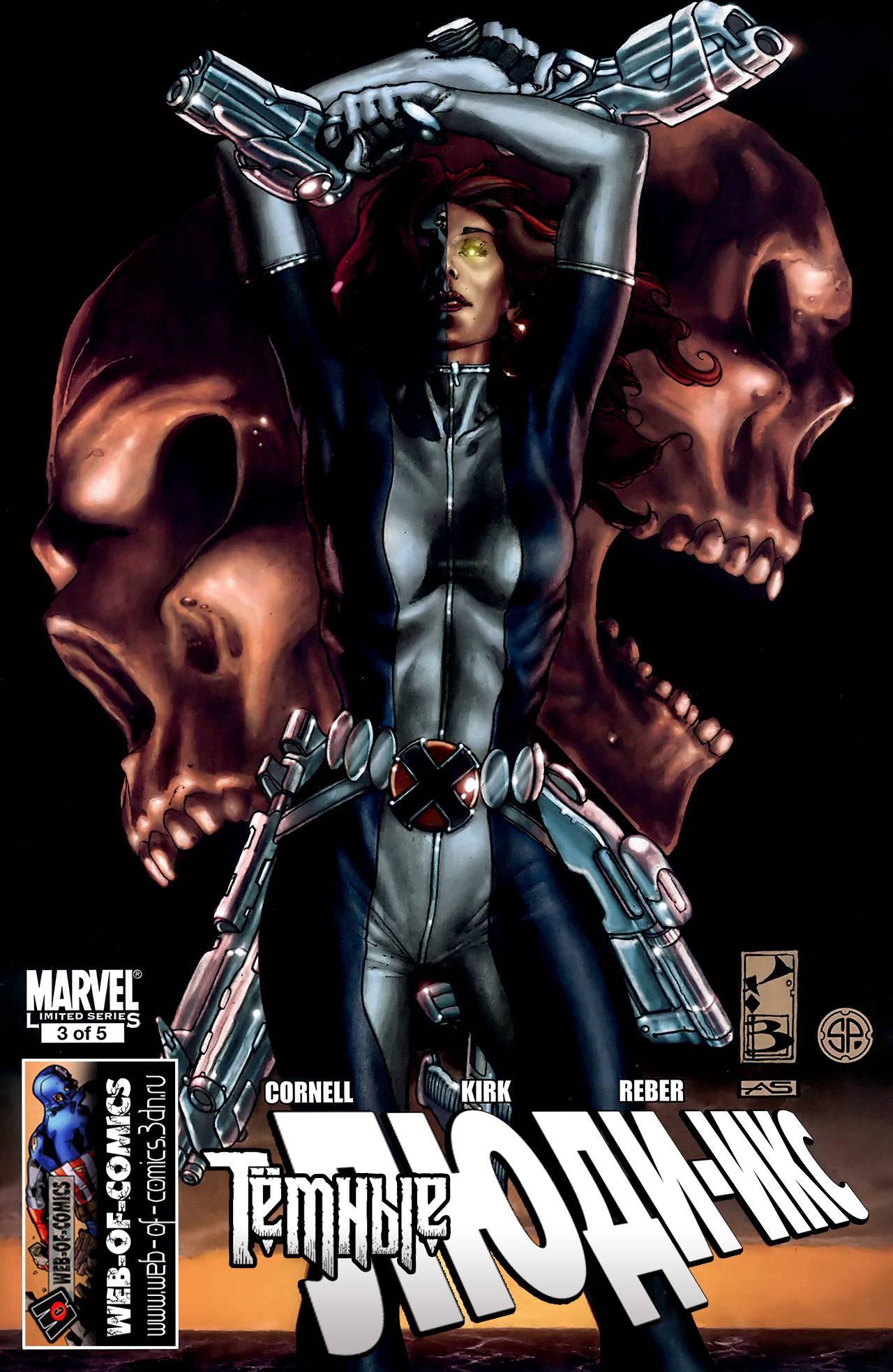 Темные Люди-Икс №3 онлайн
