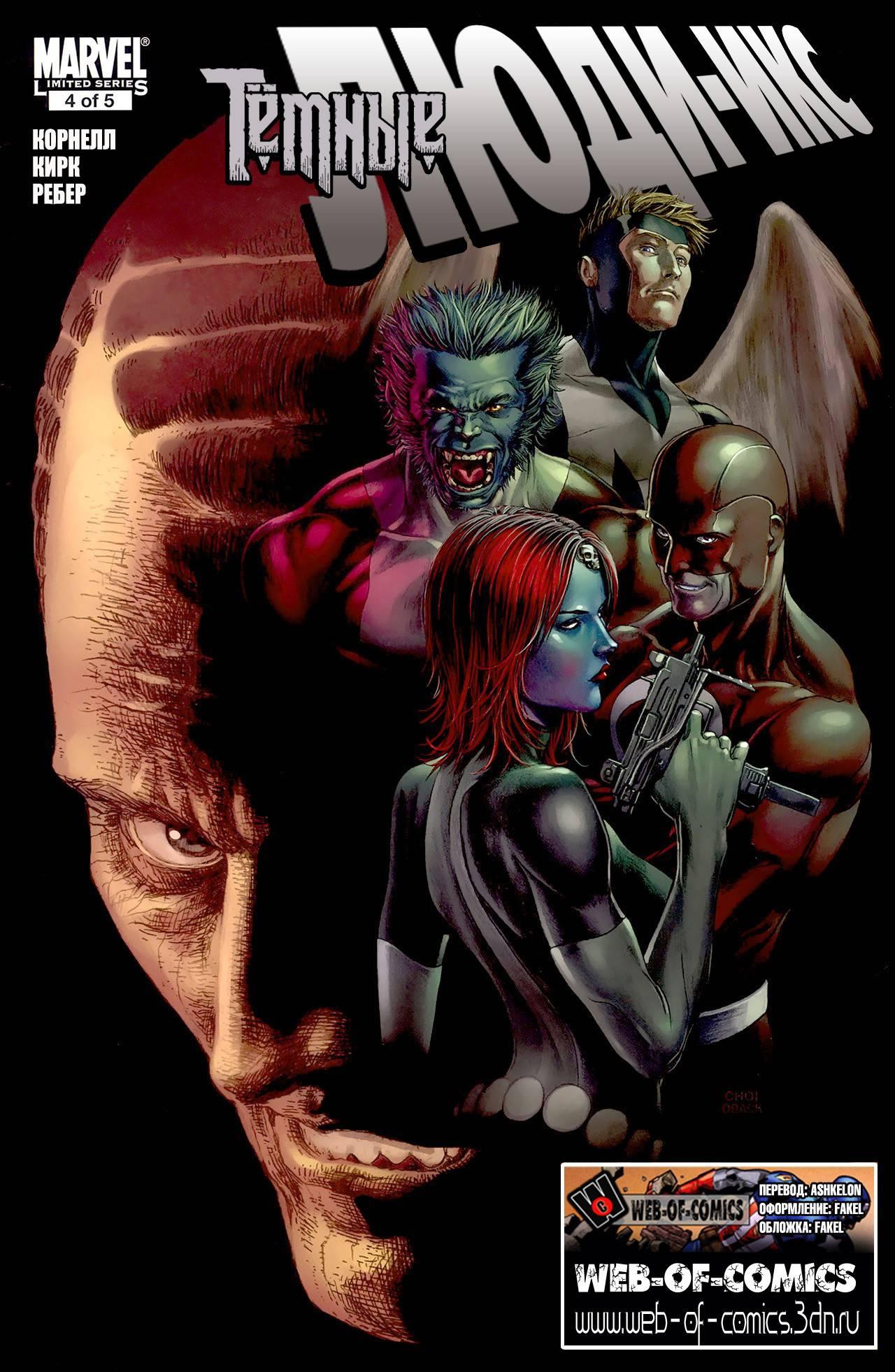 Темные Люди-Икс №4 онлайн