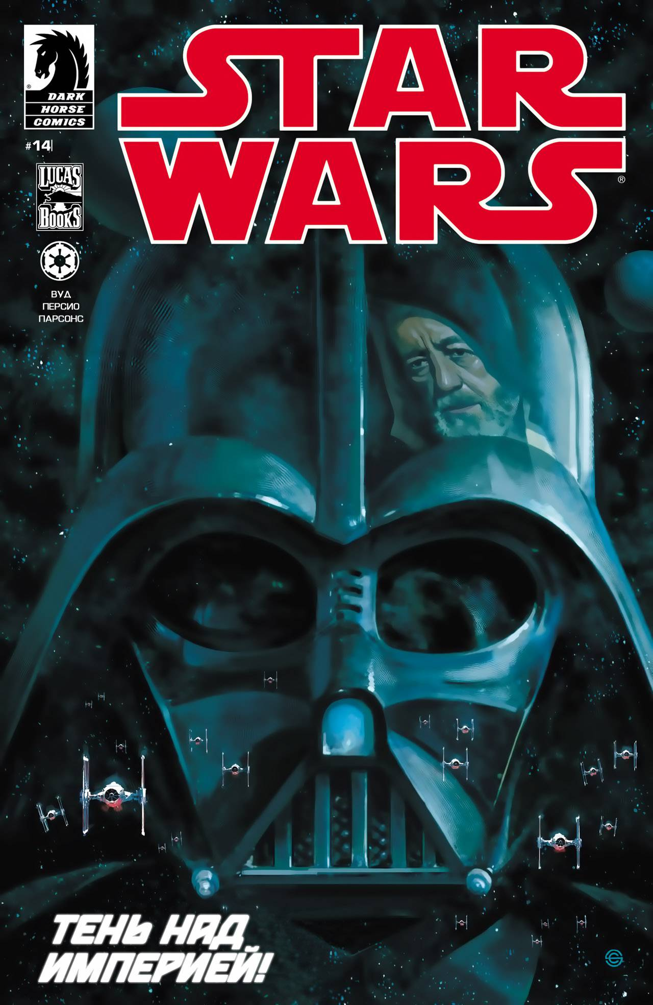 Звездные Войны №14 онлайн