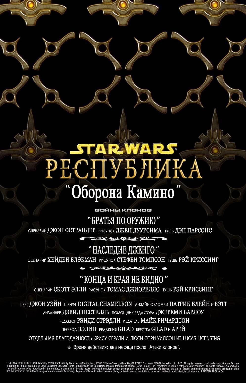Звездные Войны: Республика №50 онлайн