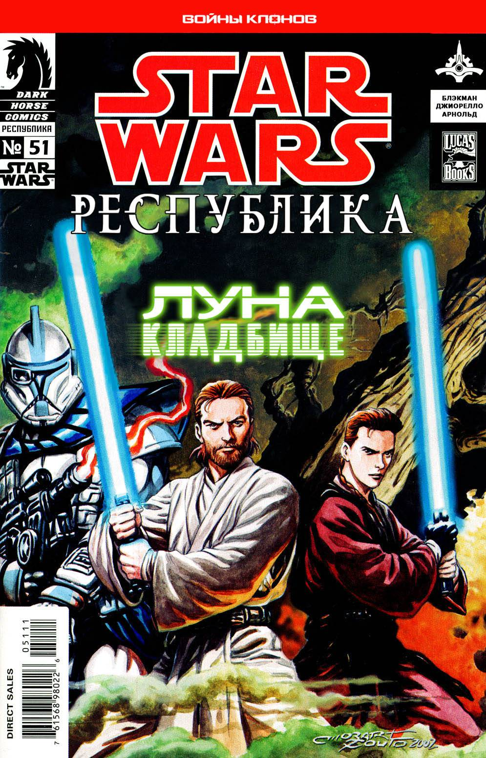 Звездные Войны: Республика №51 онлайн