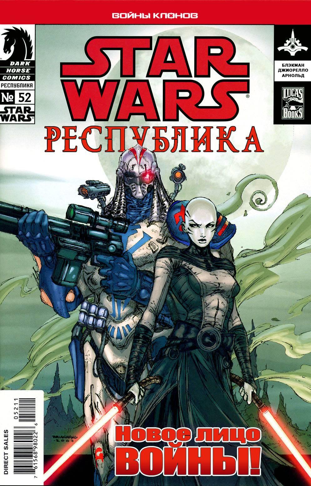Звездные Войны: Республика №52 онлайн