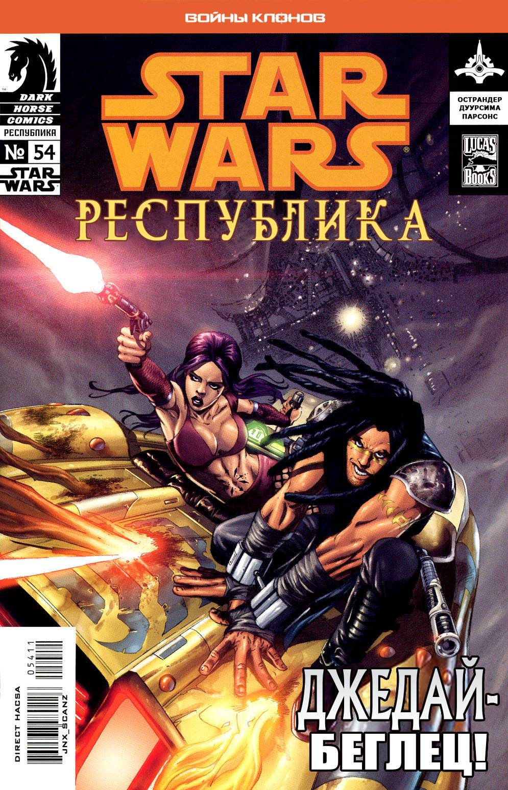 Звездные Войны: Республика №54 онлайн