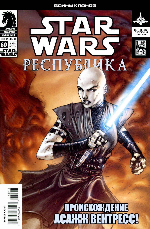 Звездные Войны: Республика №60 онлайн