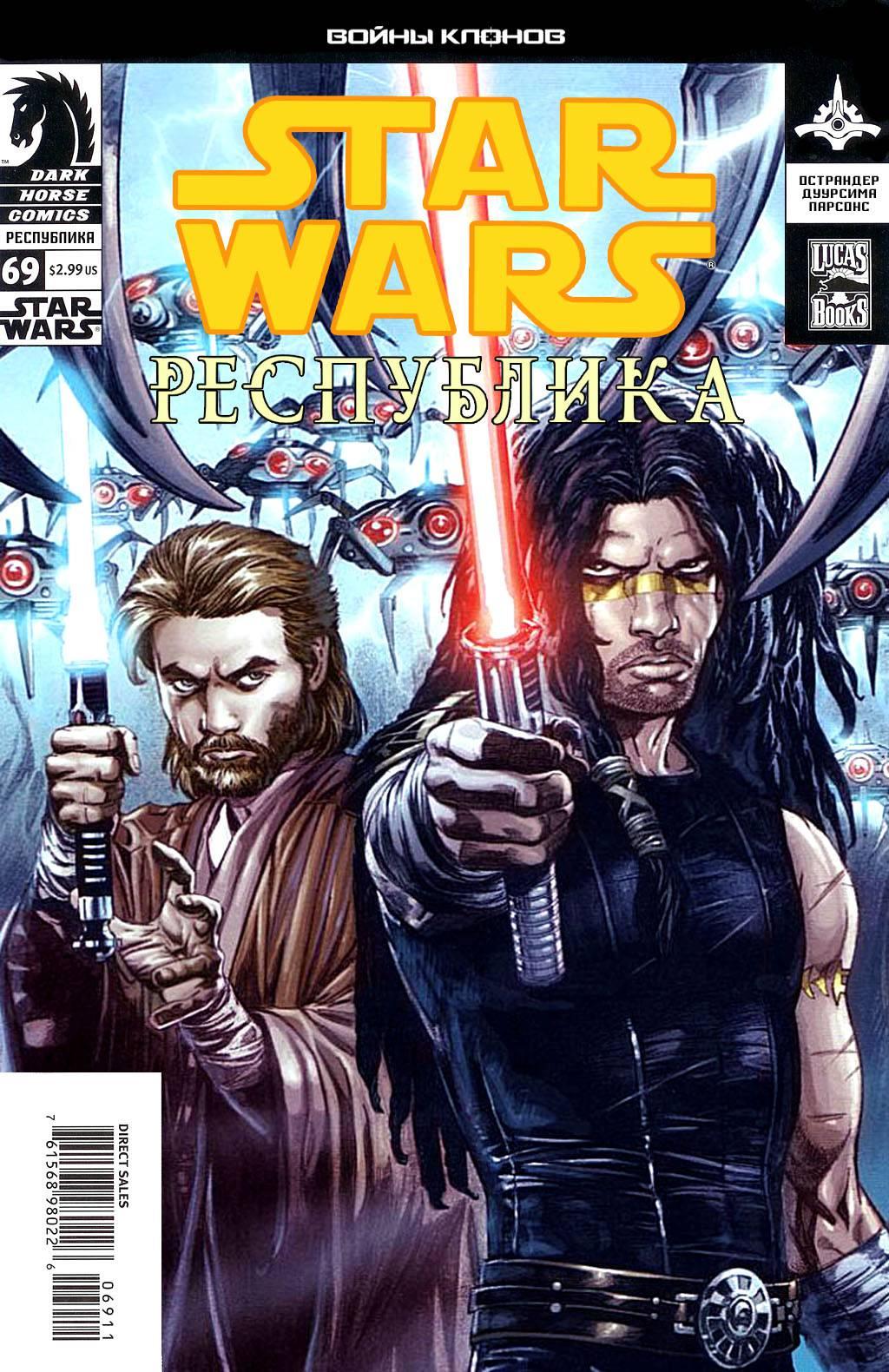 Звездные Войны: Республика №69 онлайн