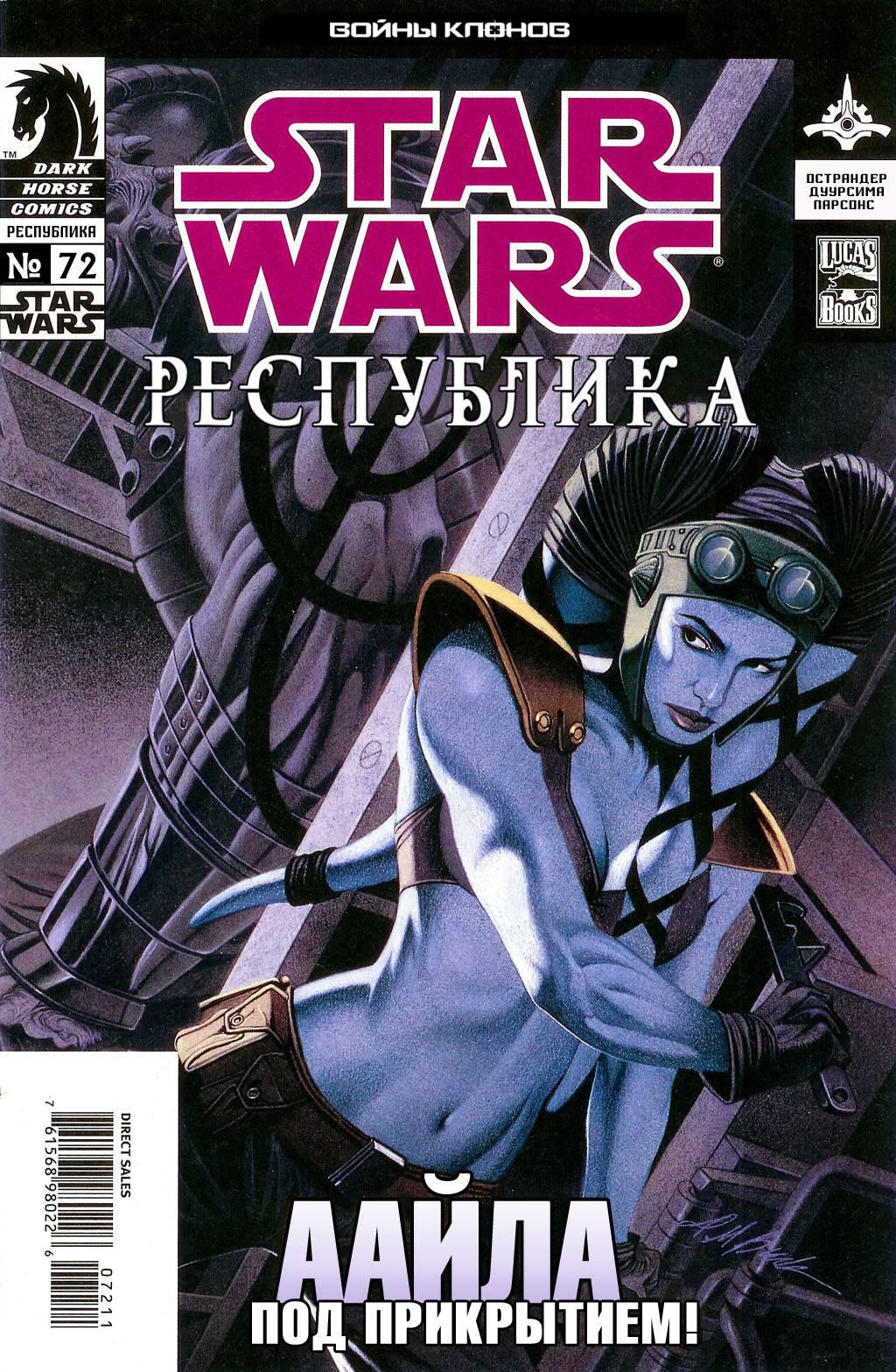 Звездные Войны: Республика №72 онлайн