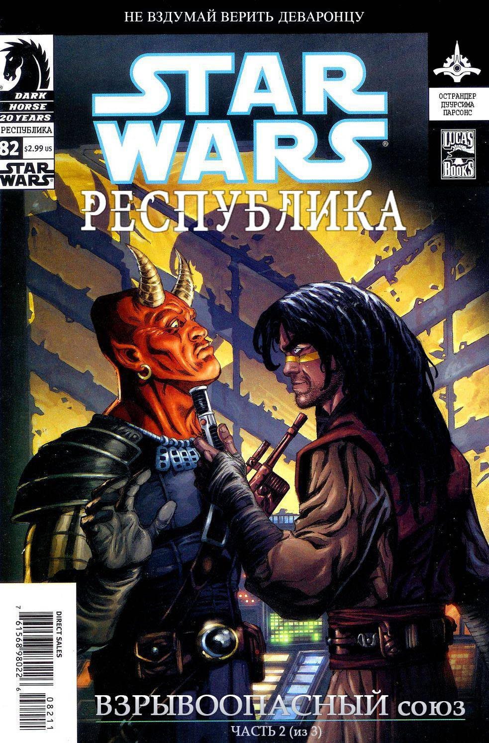 Звездные Войны: Республика №82 онлайн
