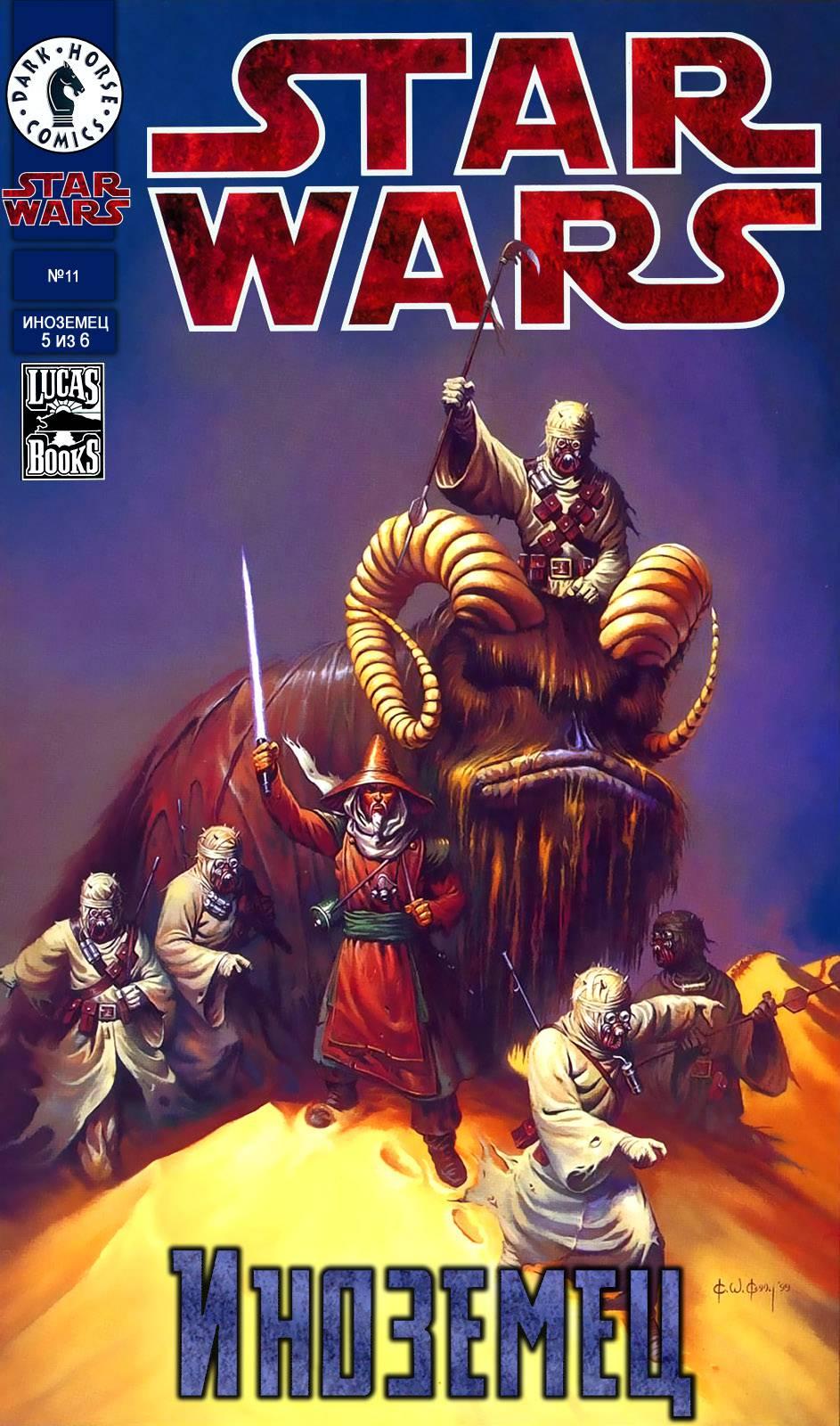 Звездные Войны №11 онлайн