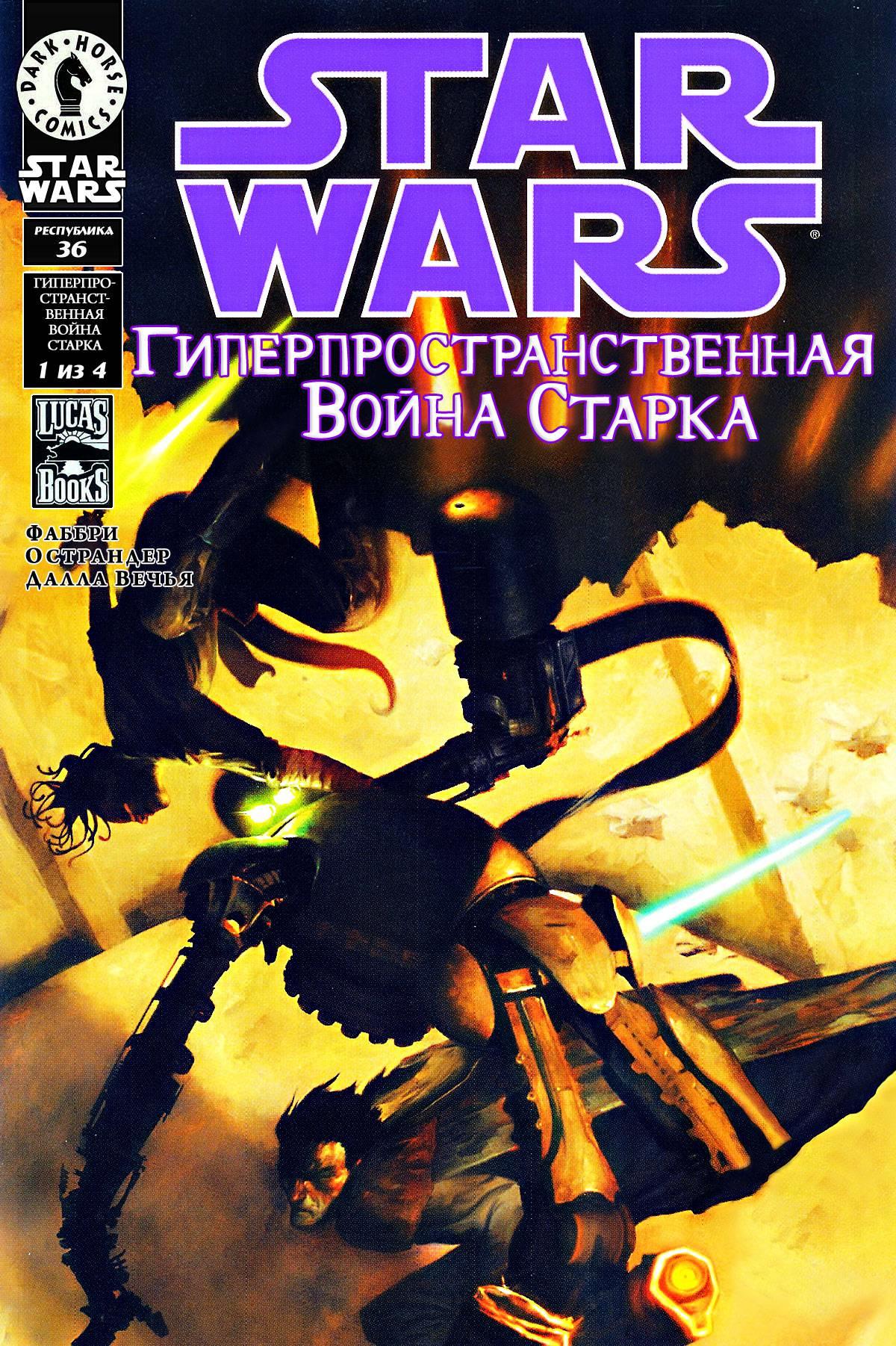 Звездные Войны №36 онлайн