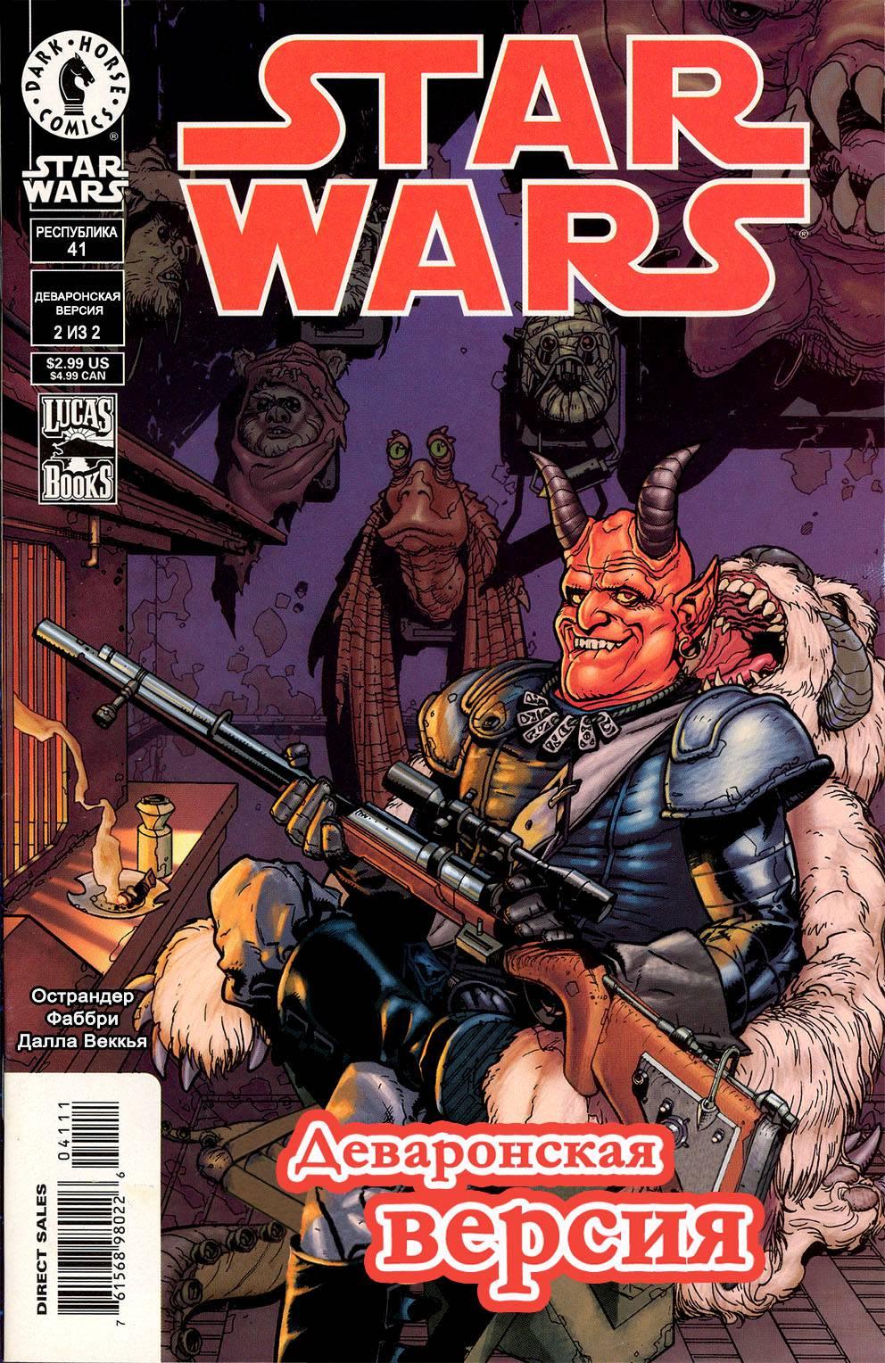 Звездные Войны №41 онлайн