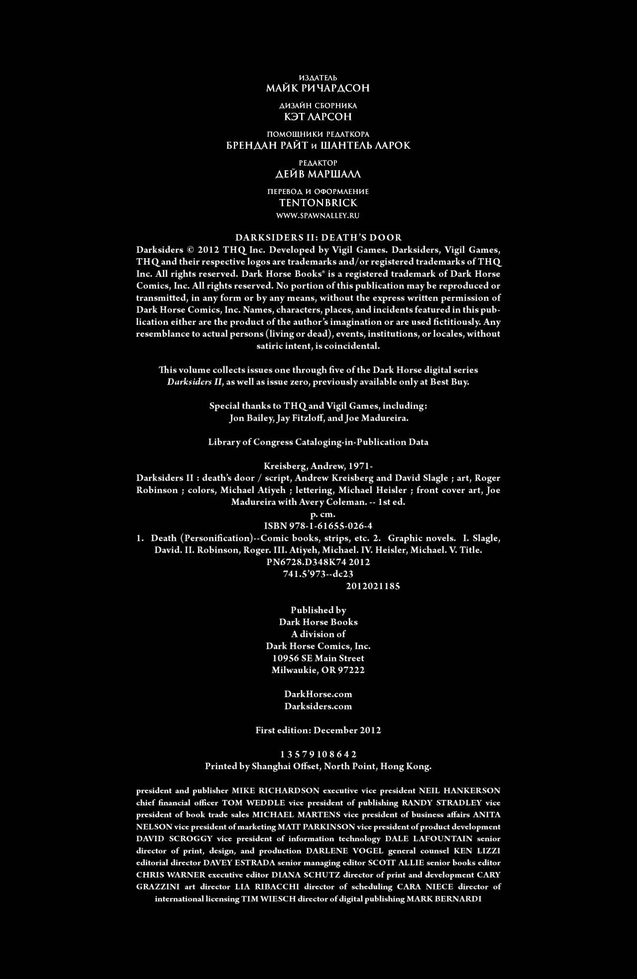 Дарксайдерс II: Порог Смерти онлайн