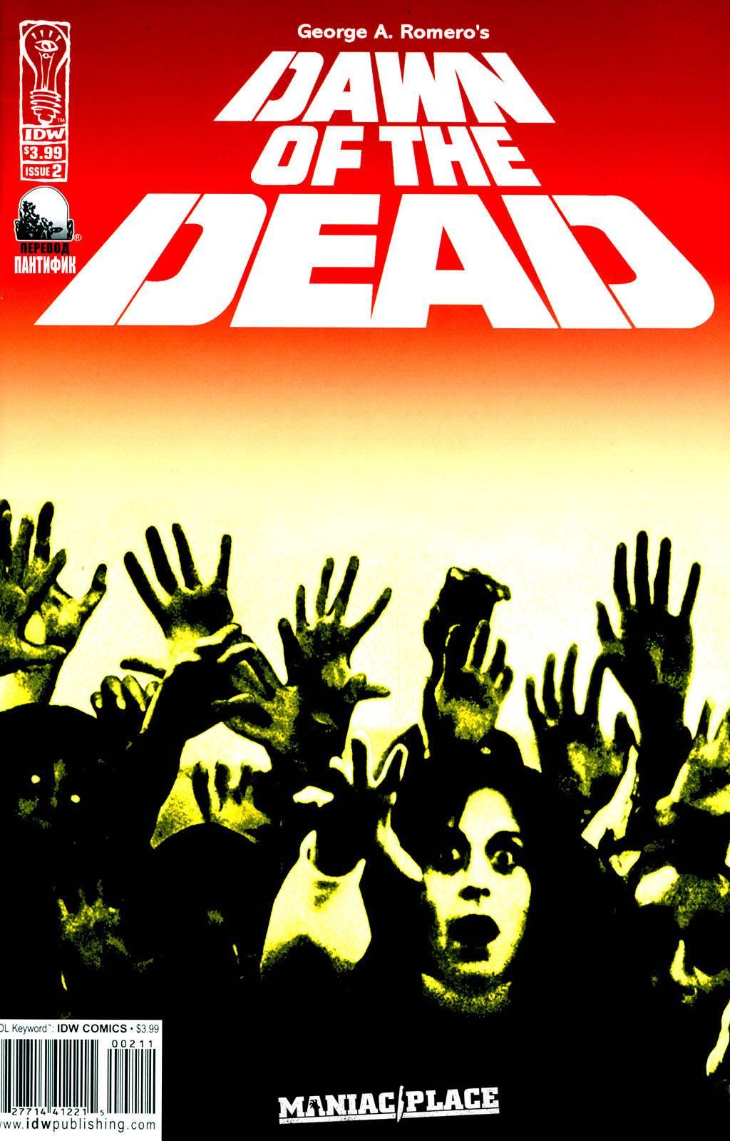 Рассвет мертвецов №2 онлайн