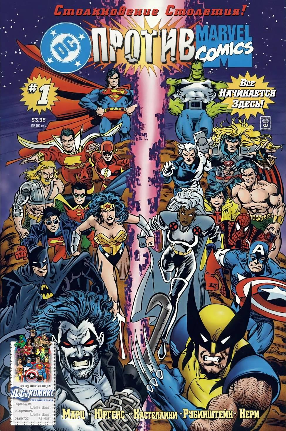 DC против Marvel №1 онлайн