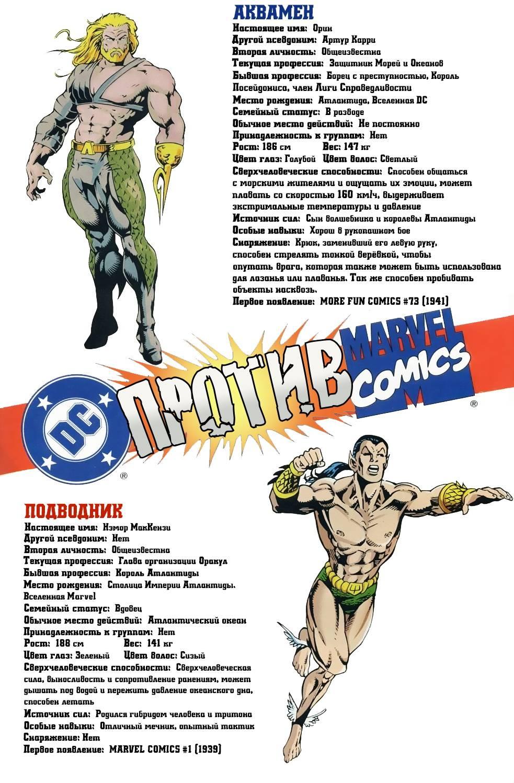 DC против Marvel №2 онлайн
