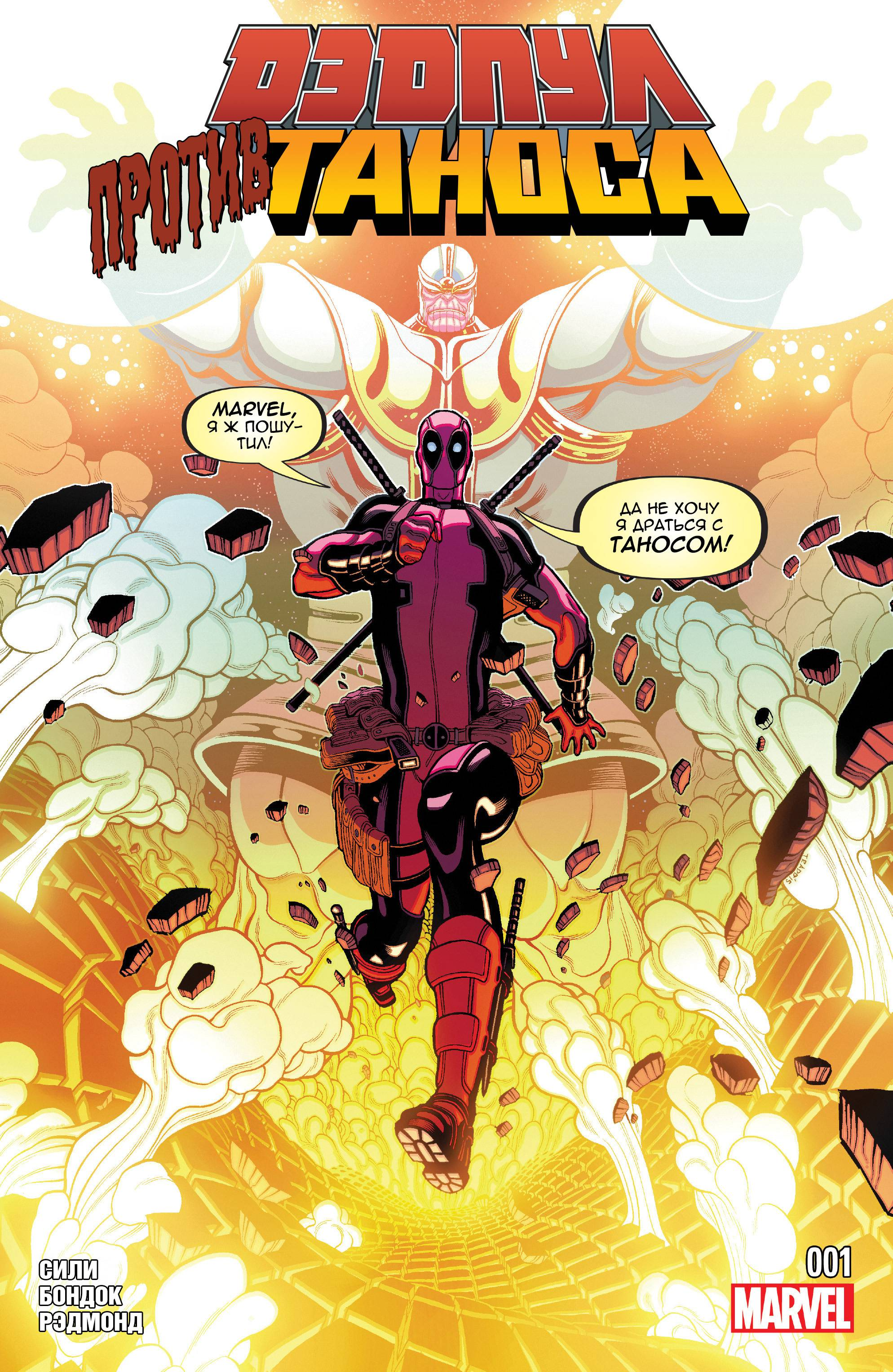 Дэдпул против Таноса №1 онлайн