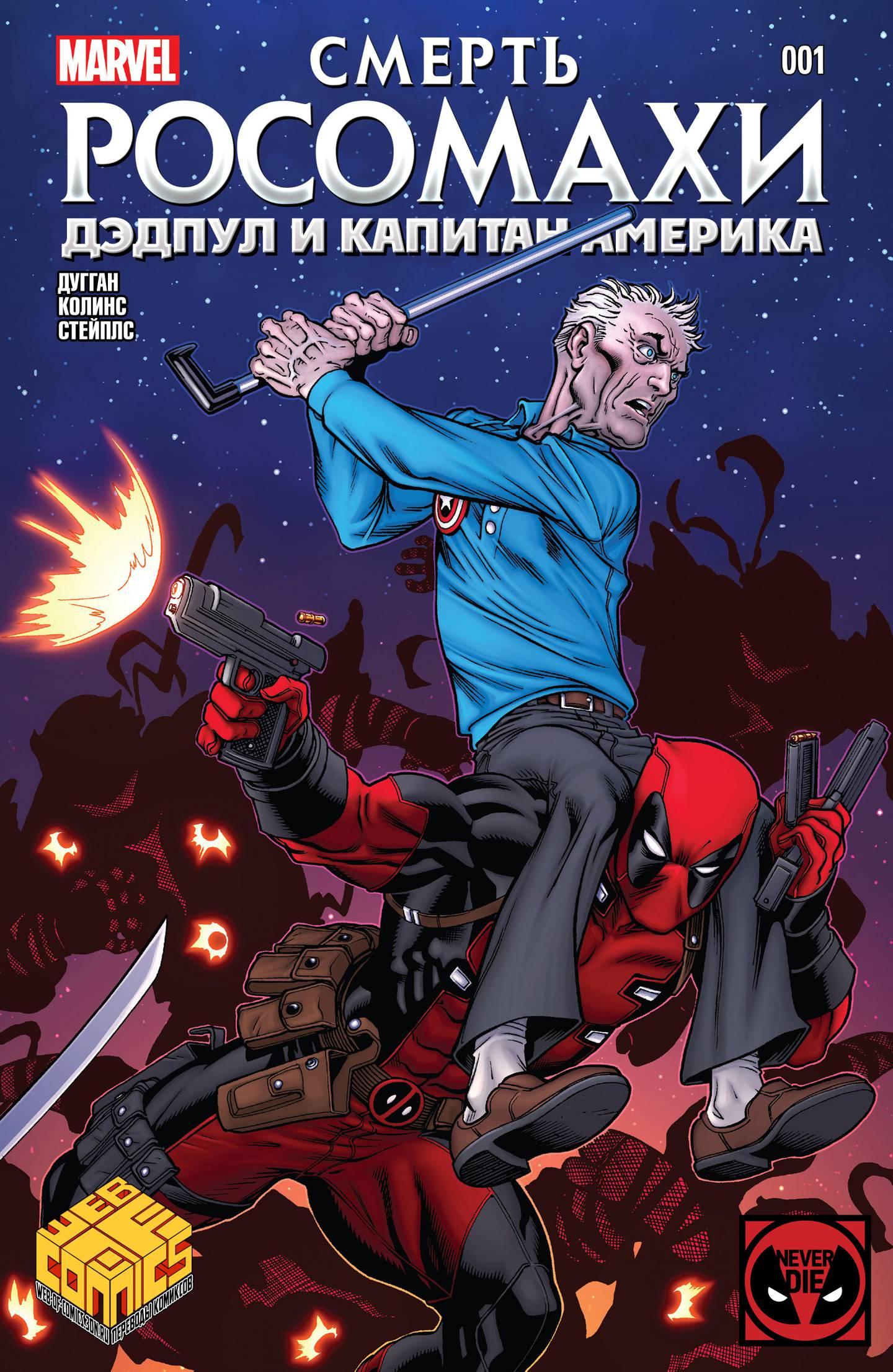 Смерть Росомахи: Дедпул и Капитан Америка онлайн