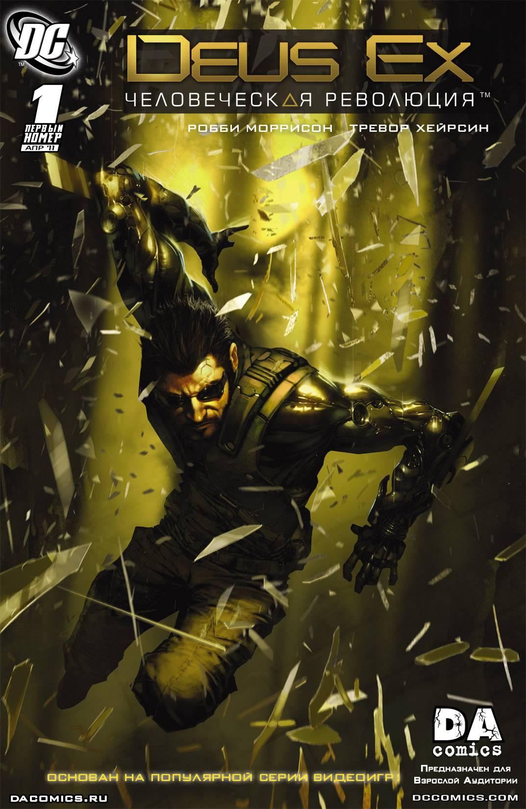 Deus Ex №1 онлайн