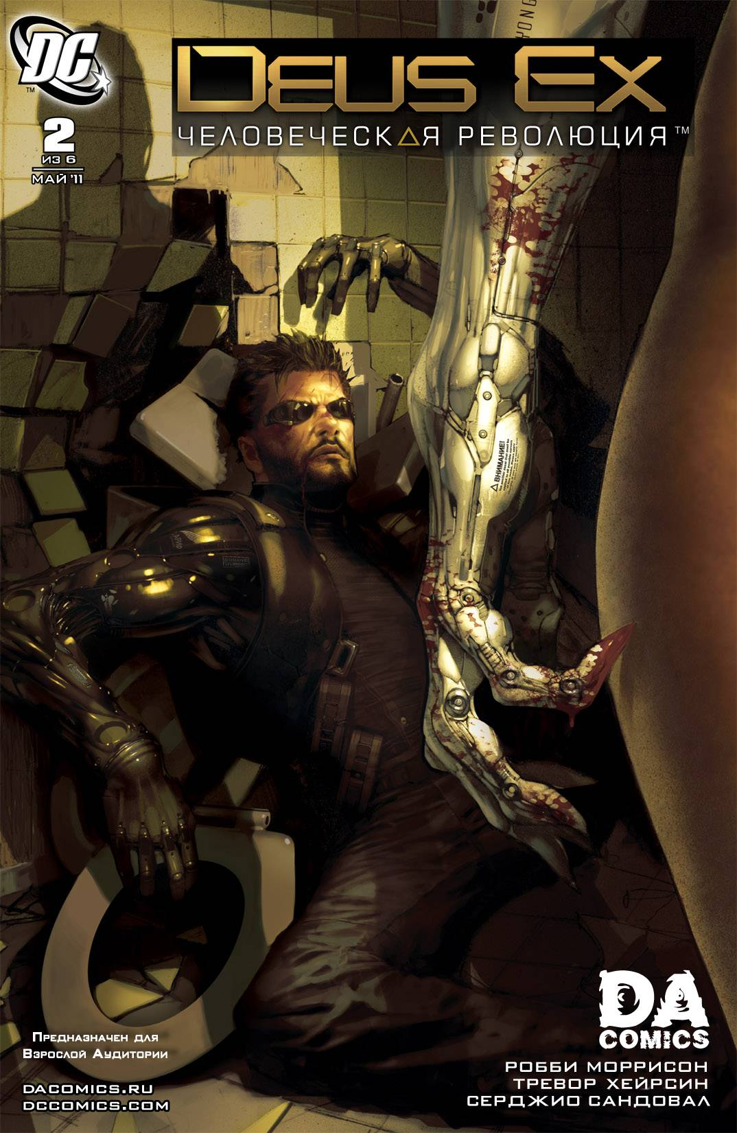 Deus Ex №2 онлайн