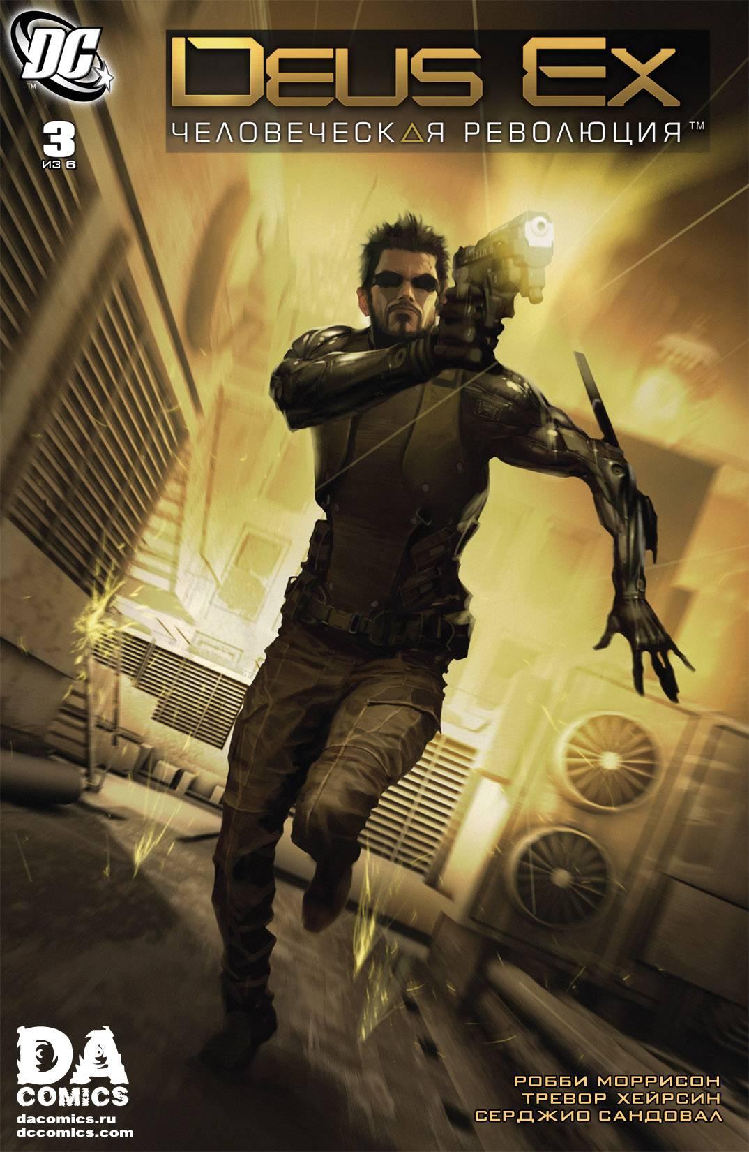 Deus Ex №3 онлайн