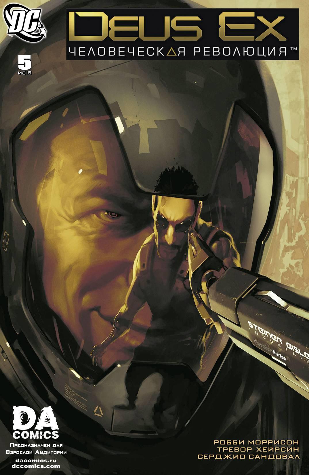 Deus Ex комикс онлайн