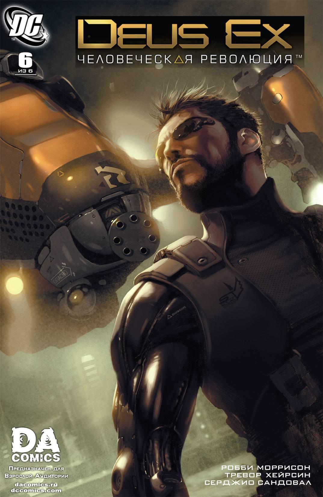 Deus Ex №6 онлайн