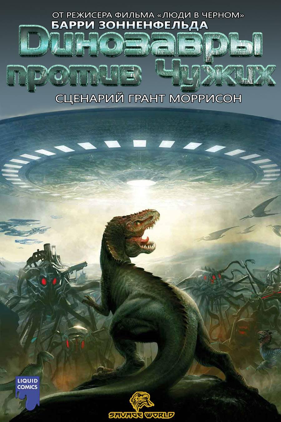 Динозавры Против Чужих онлайн