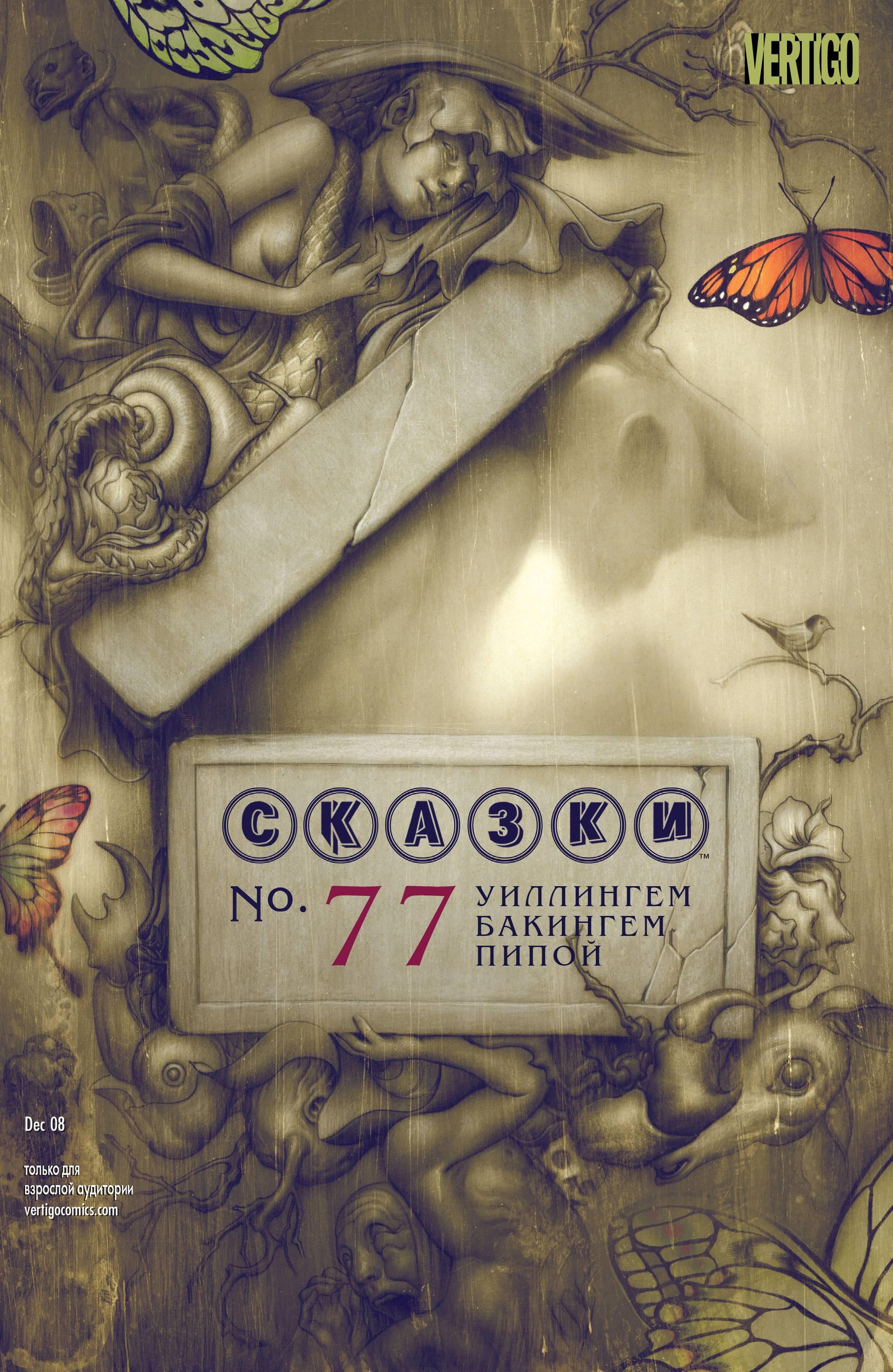 Сказания №77 онлайн