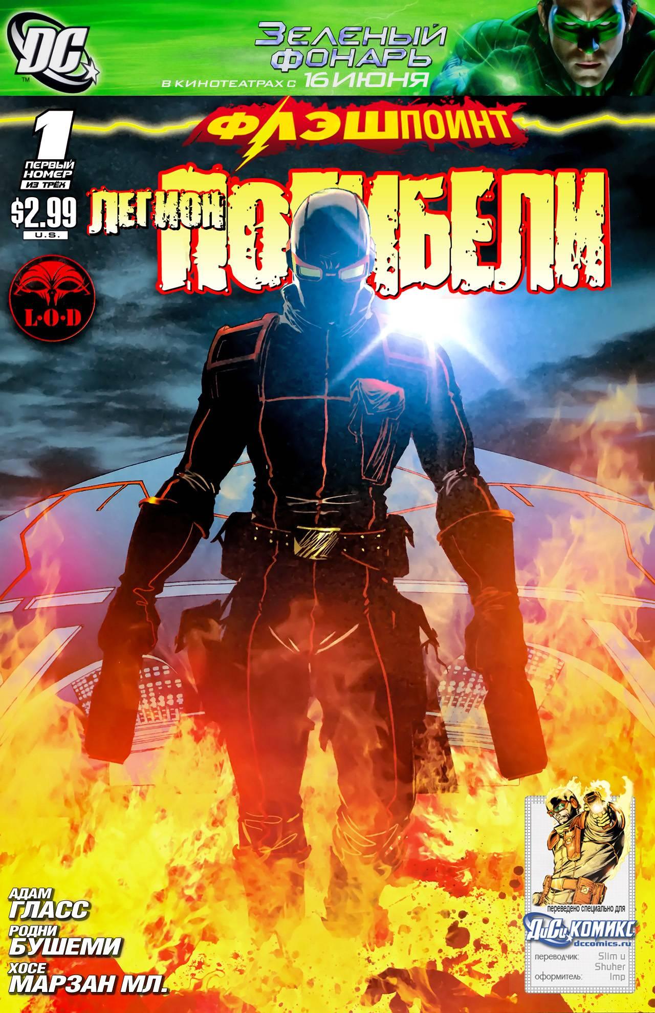 Флэшпойнт: Легион Погибели №1 онлайн