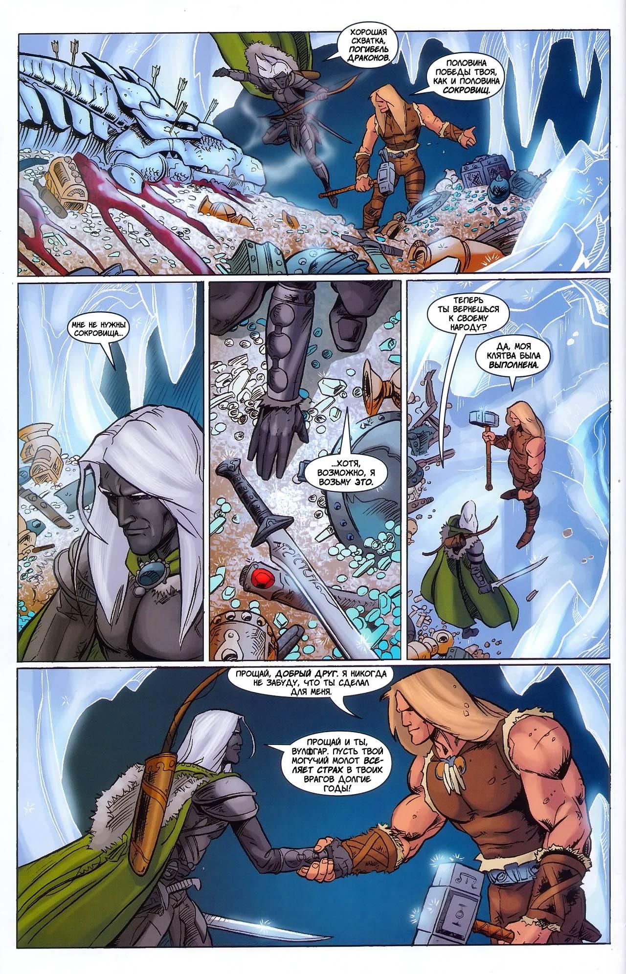 Фото комиксы факстоуны 2 часть 26 фотография
