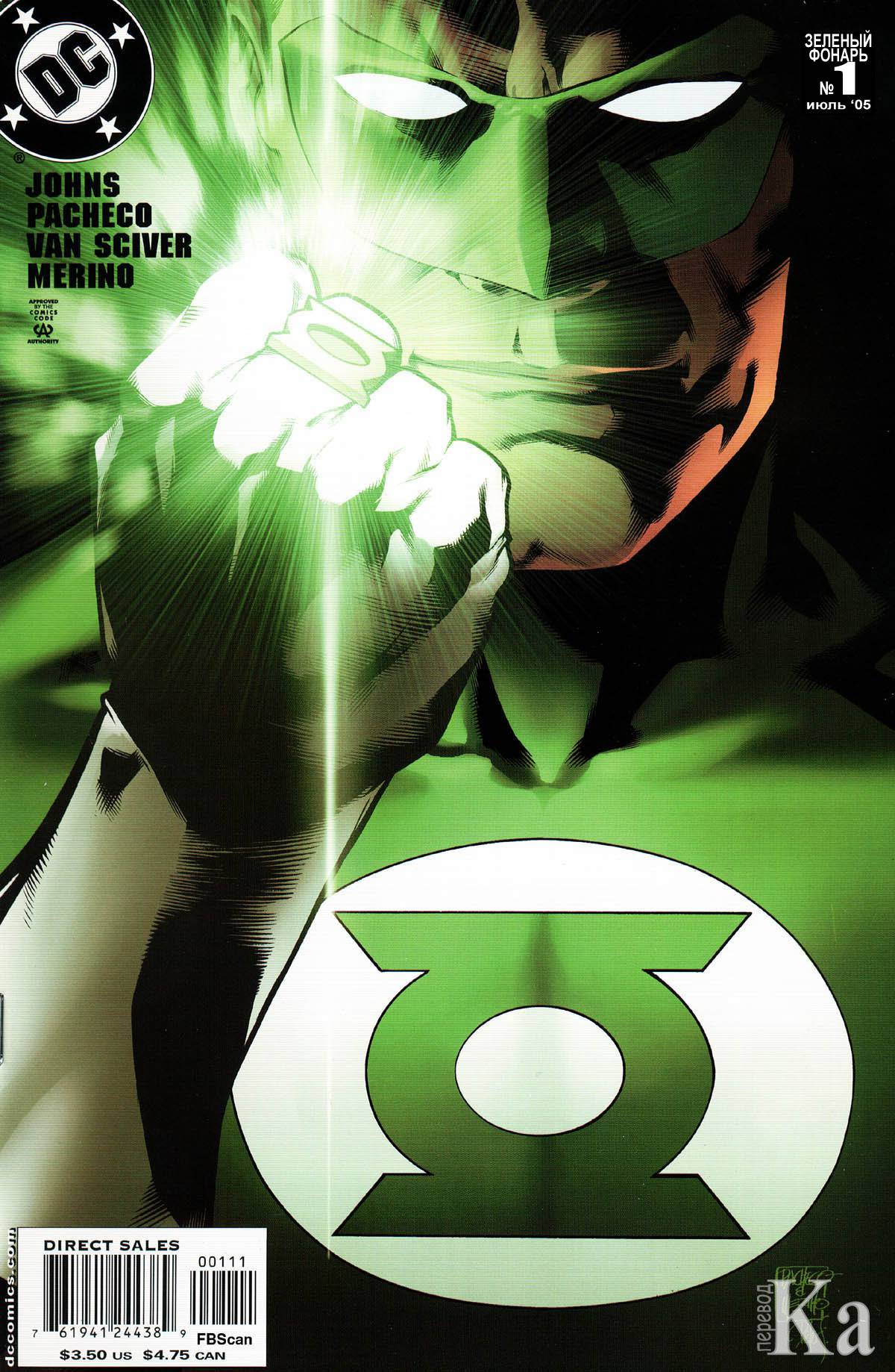 Зелёный Фонарь №1 онлайн
