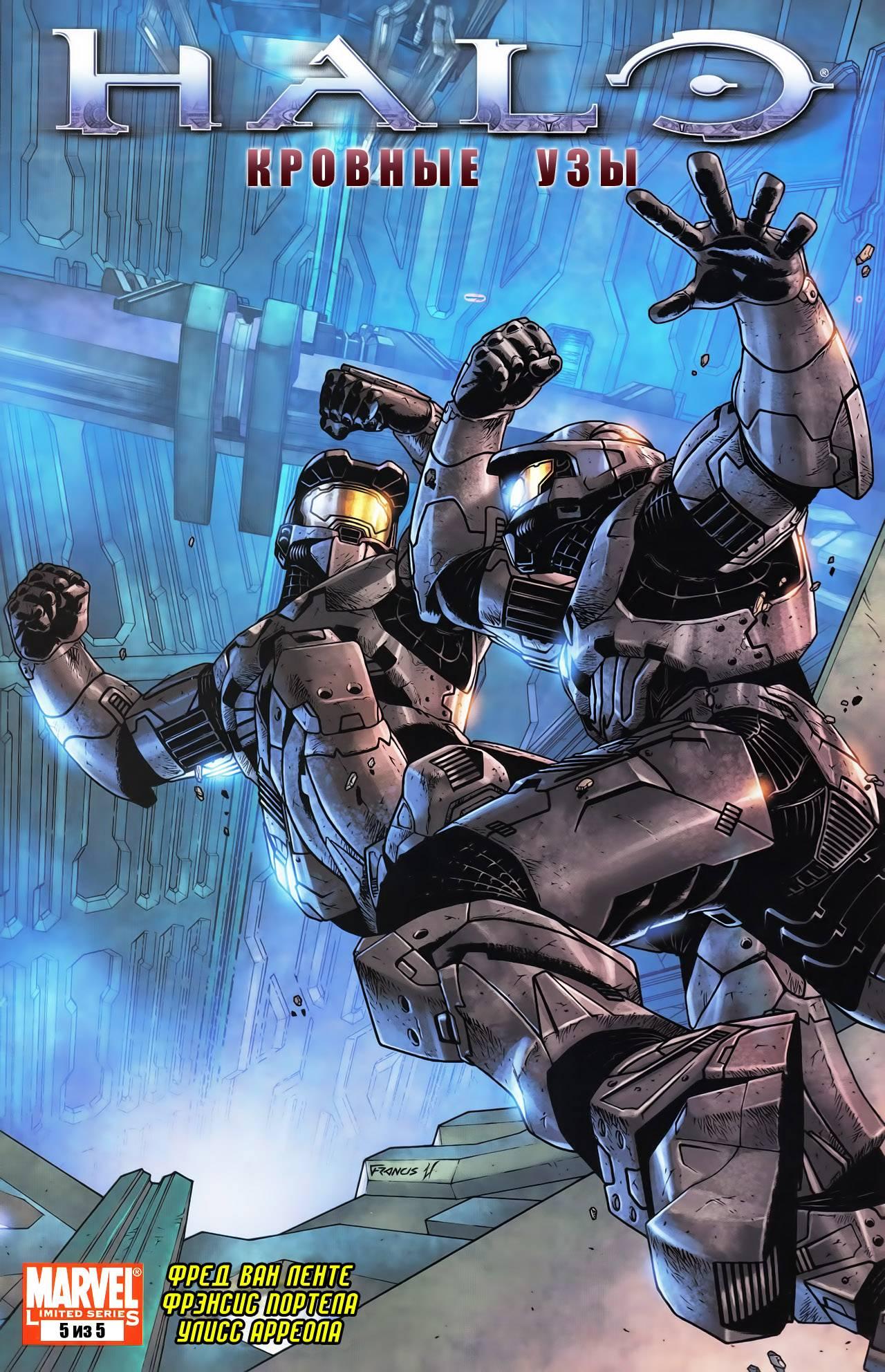 Halo: Кровные Узы №5 онлайн