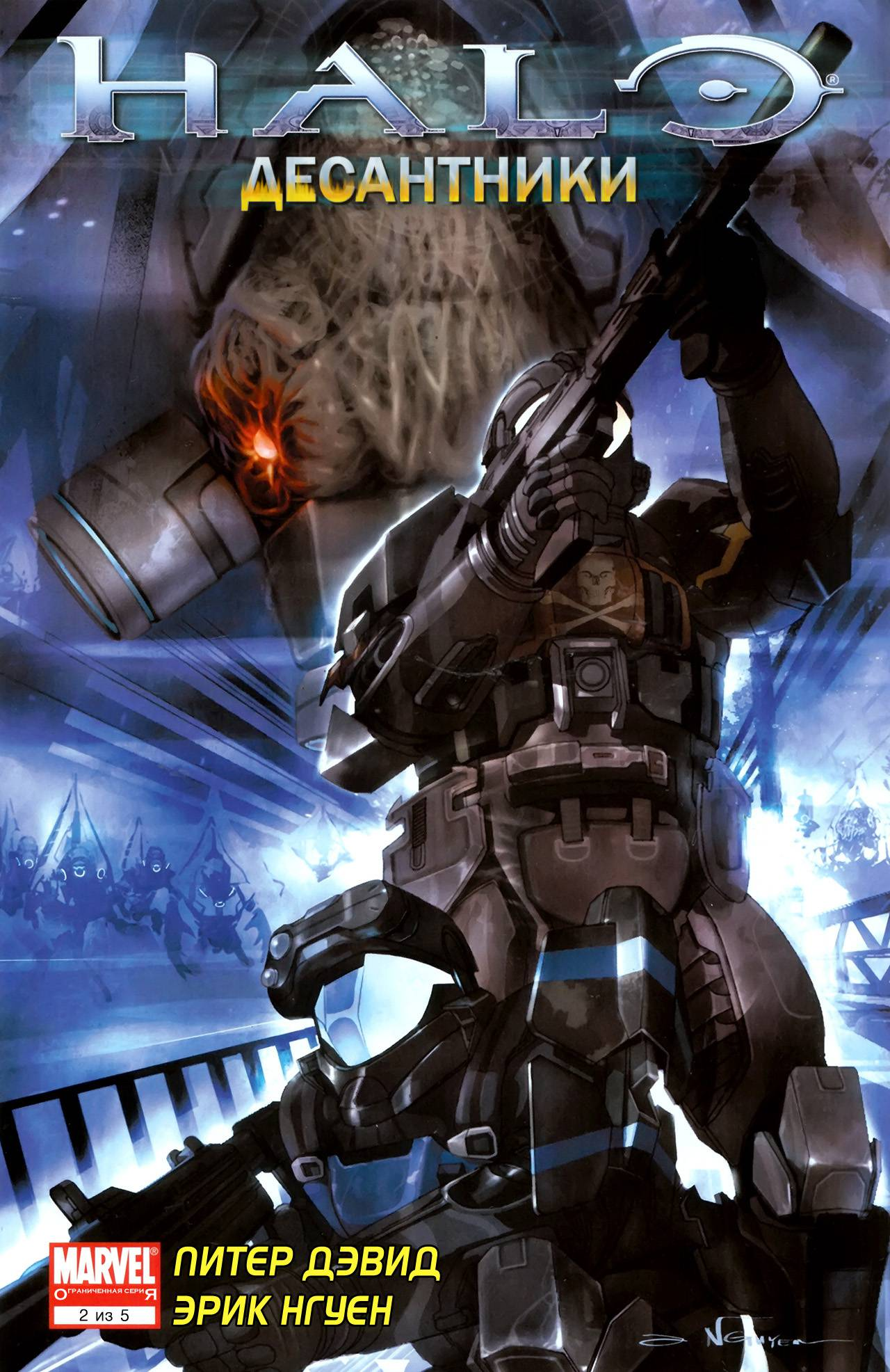 Halo: Десантники №2 онлайн
