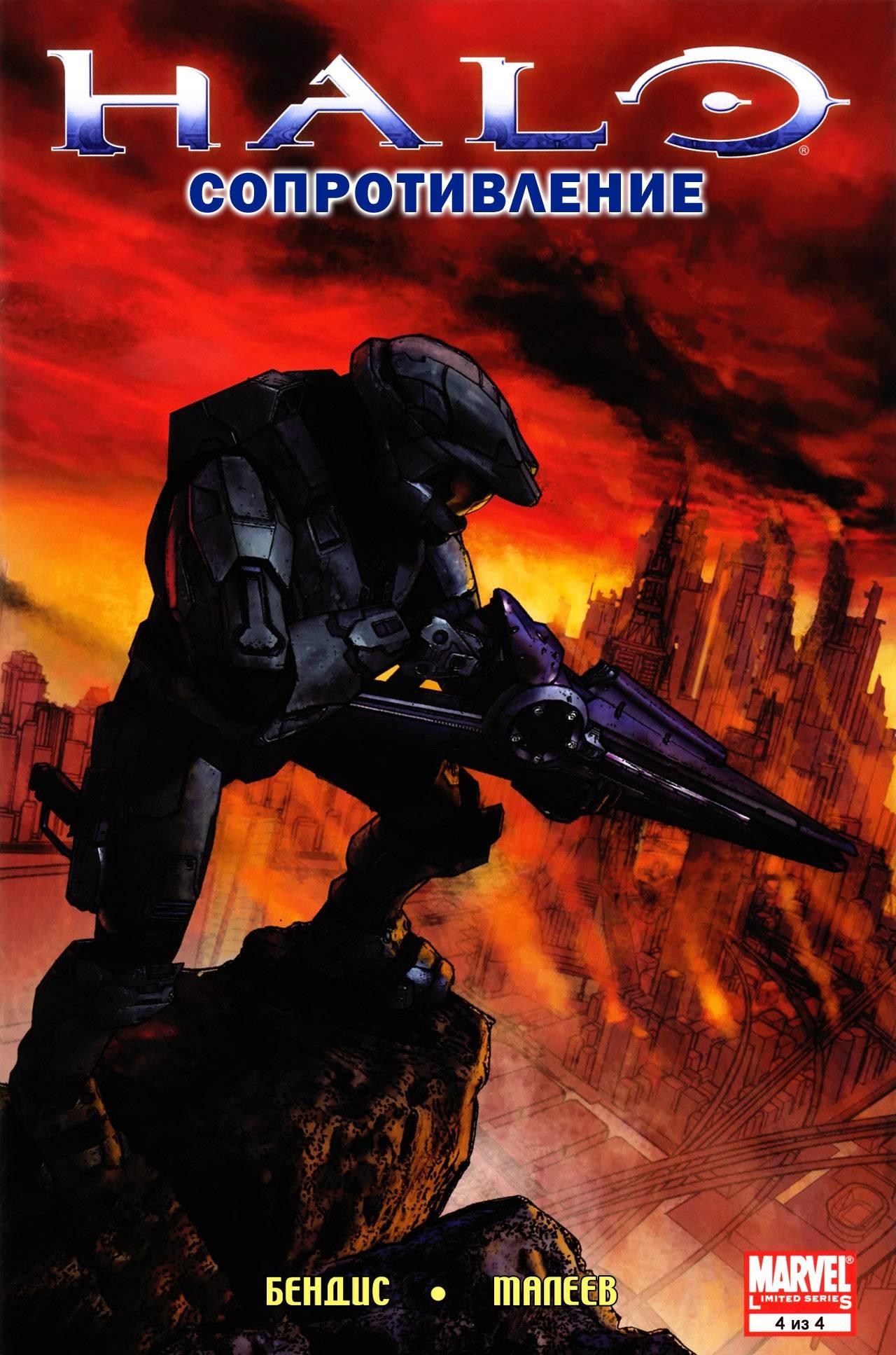 Halo: Сопротивление №4 онлайн