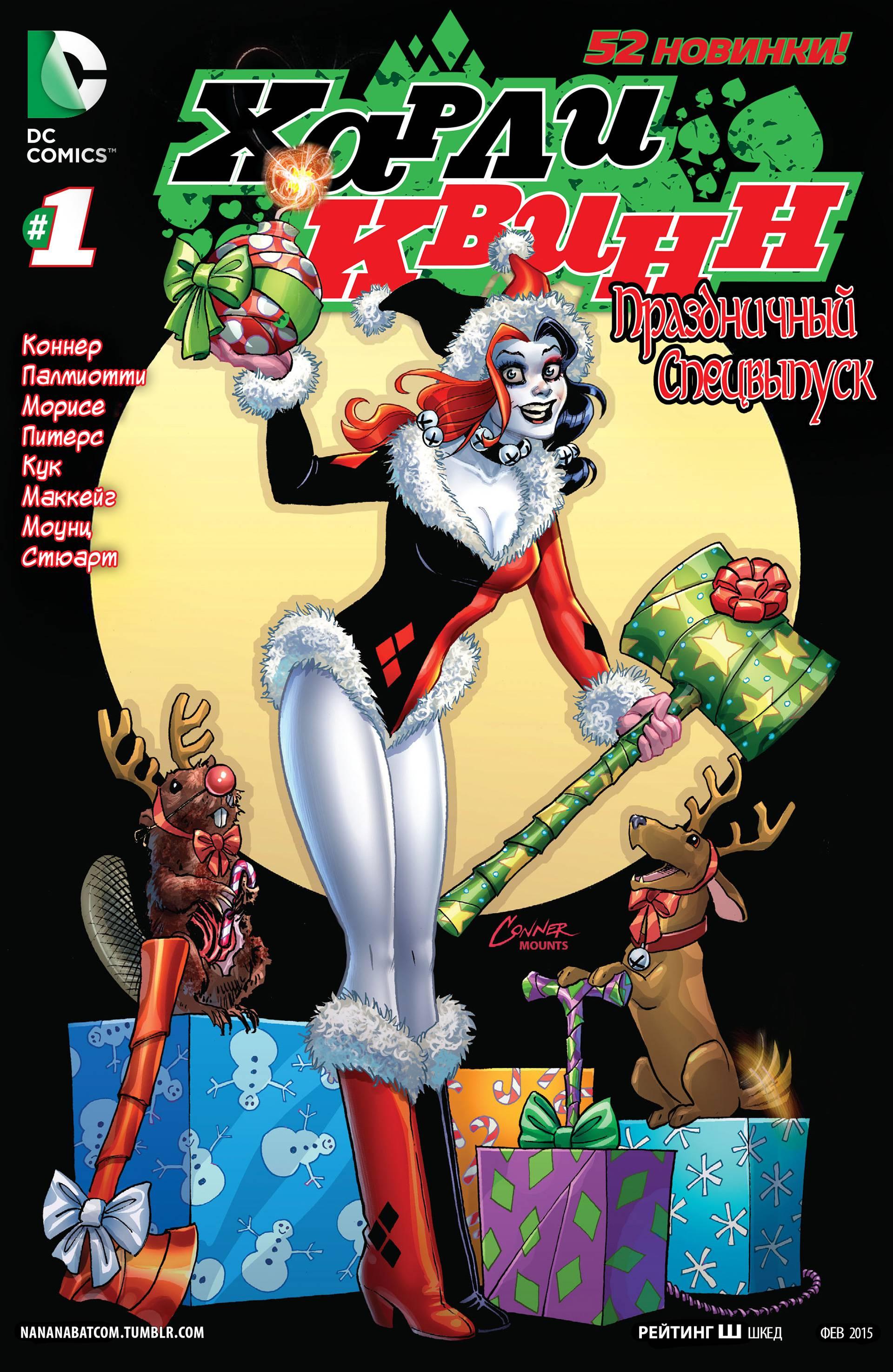 Харли Квинн: Праздничный Спецвыпуск онлайн