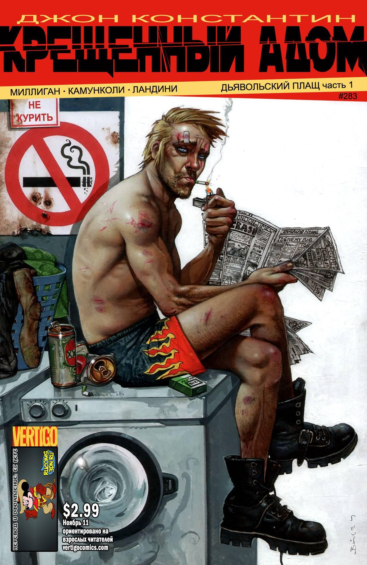 Джон Константин: Посланник ада №283 онлайн