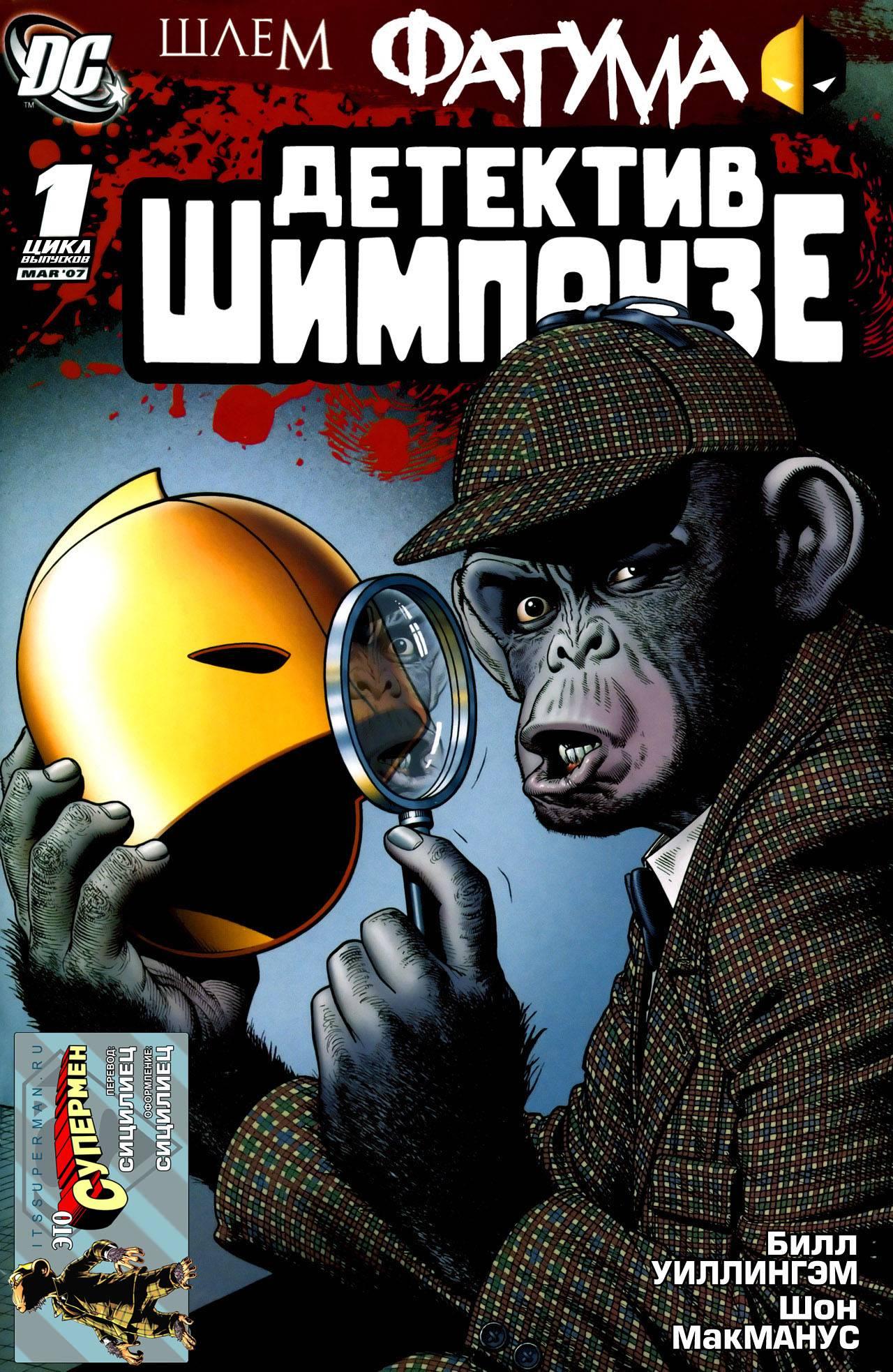 Шлем Фатума: Детектив Шимпанзе онлайн