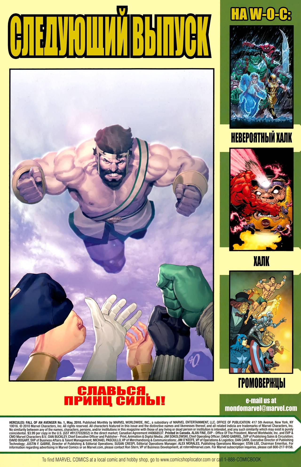 Геркулес: Смерть Мстителя №1 онлайн