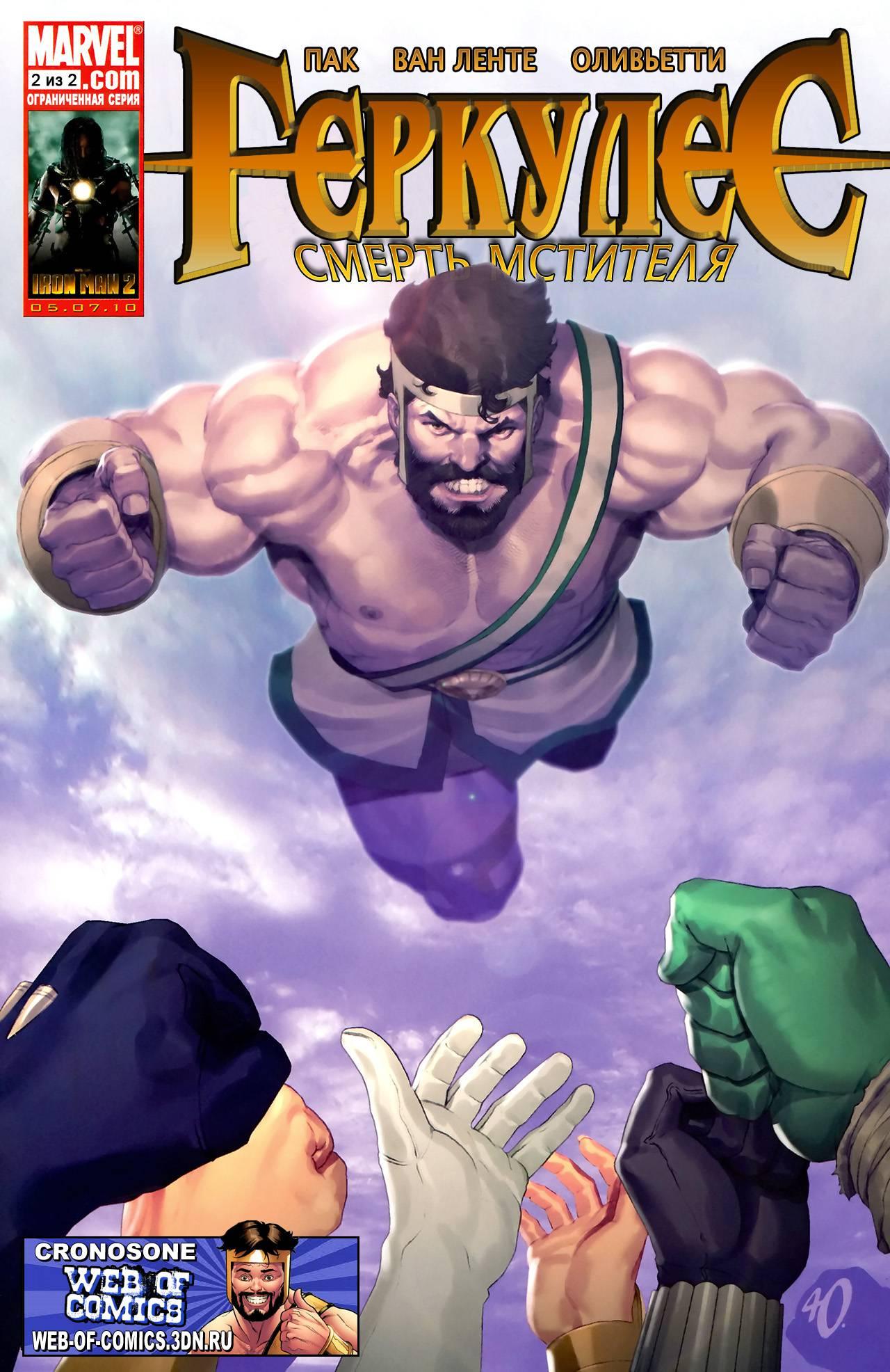 Геркулес: Смерть Мстителя №2 онлайн