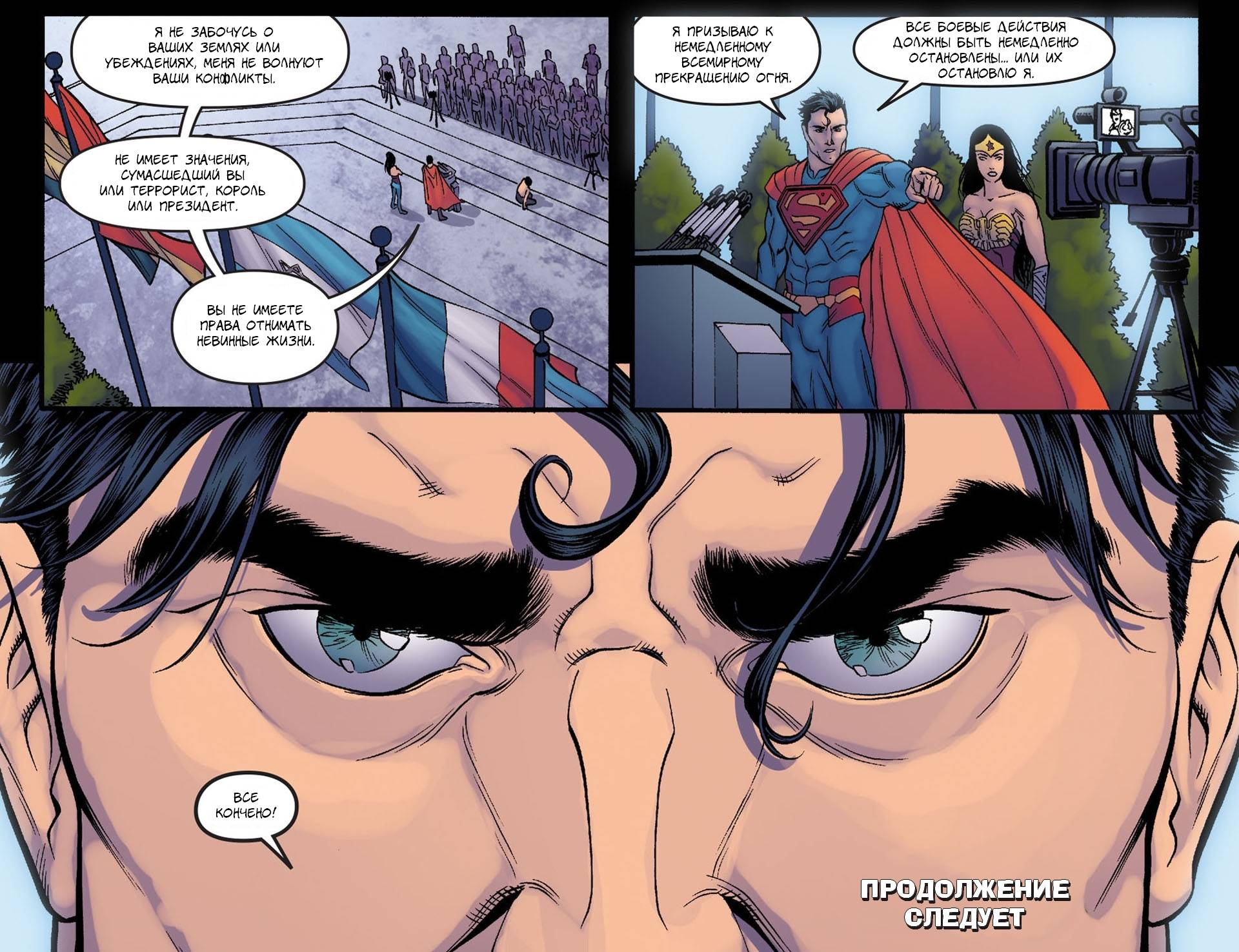 Несправедливость: Боги Среди Нас №6 онлайн