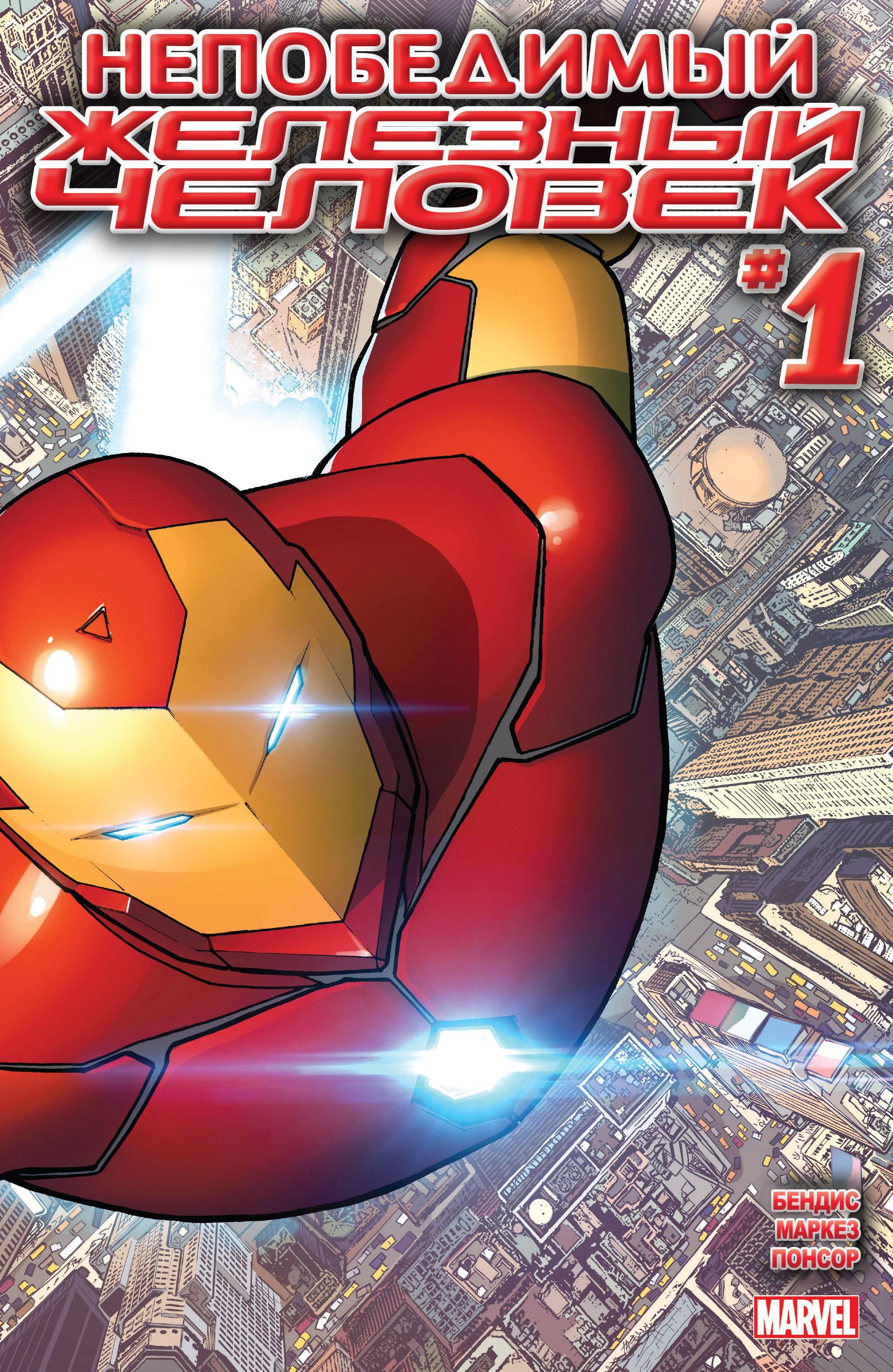 Непобедимый Железный Человек №1 онлайн