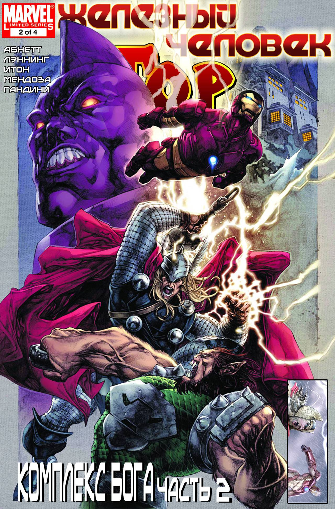 Железный Человек / Тор №2 онлайн