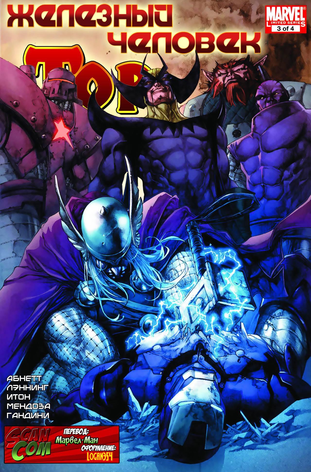 Железный Человек / Тор №3 онлайн