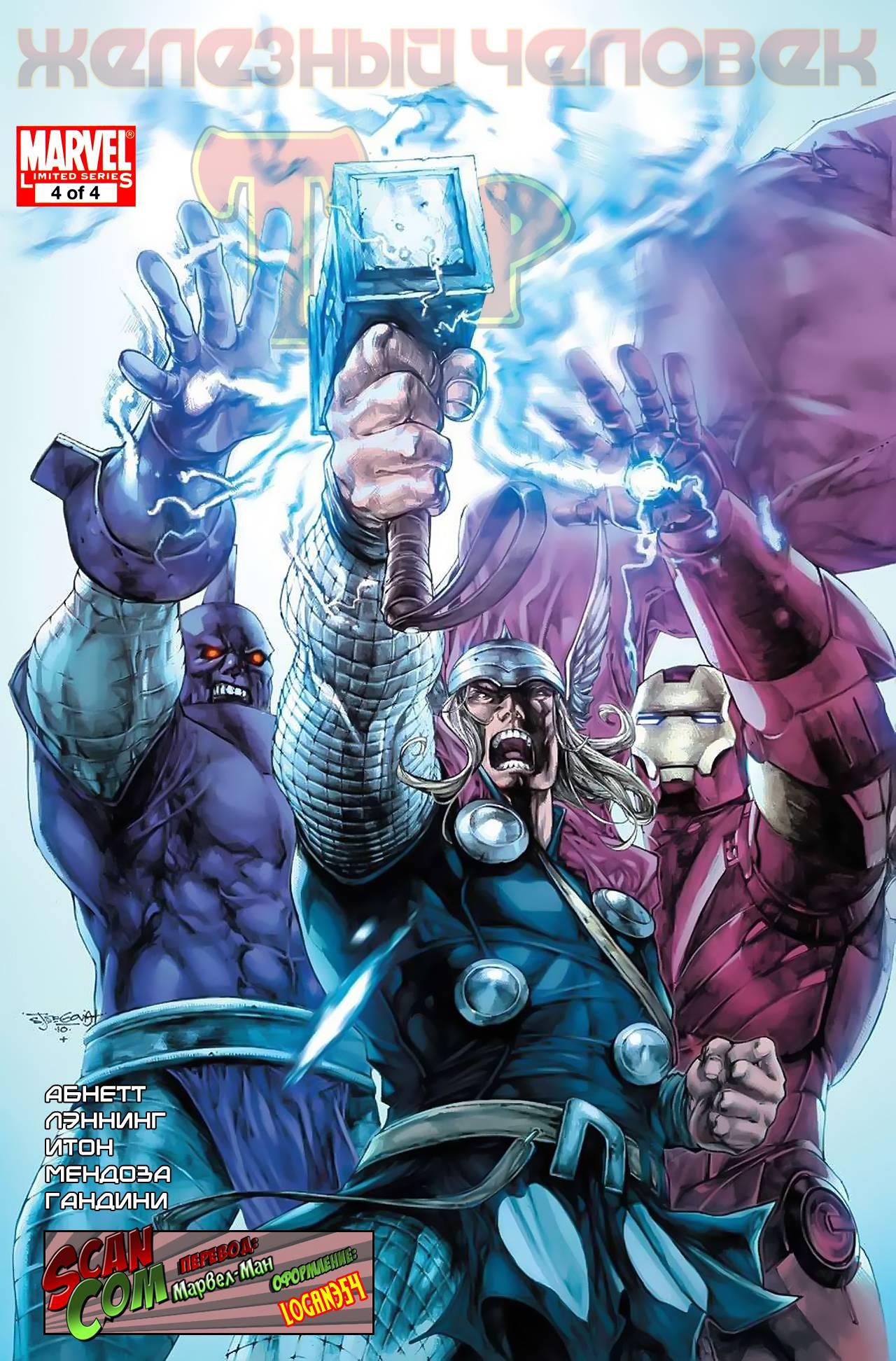 Железный Человек / Тор №4 онлайн