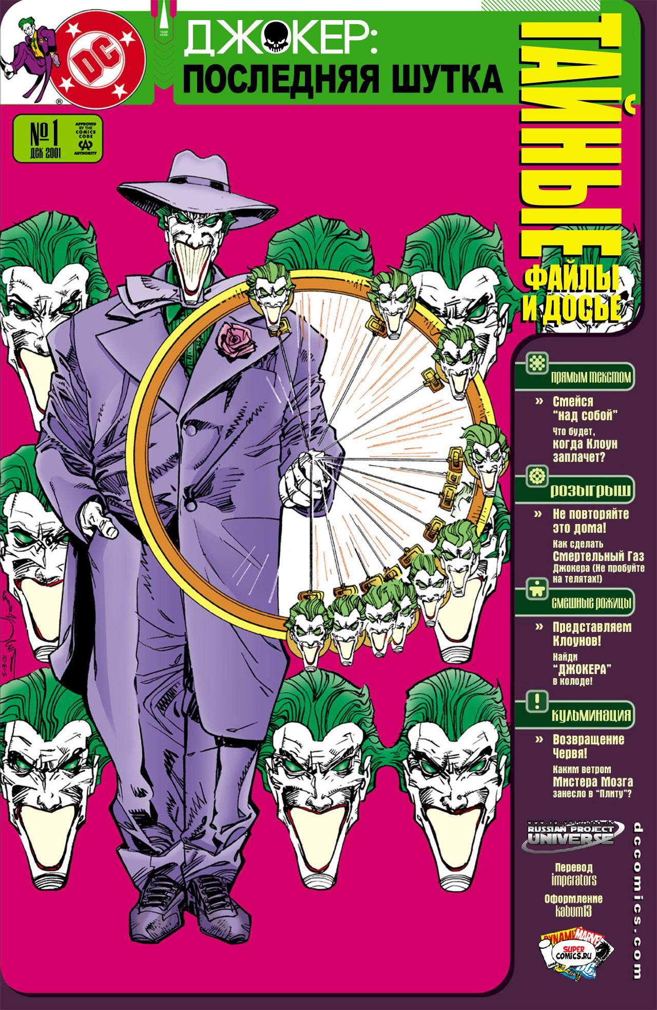Джокер: Последняя Шутка. Тайные Файлы и Досье онлайн