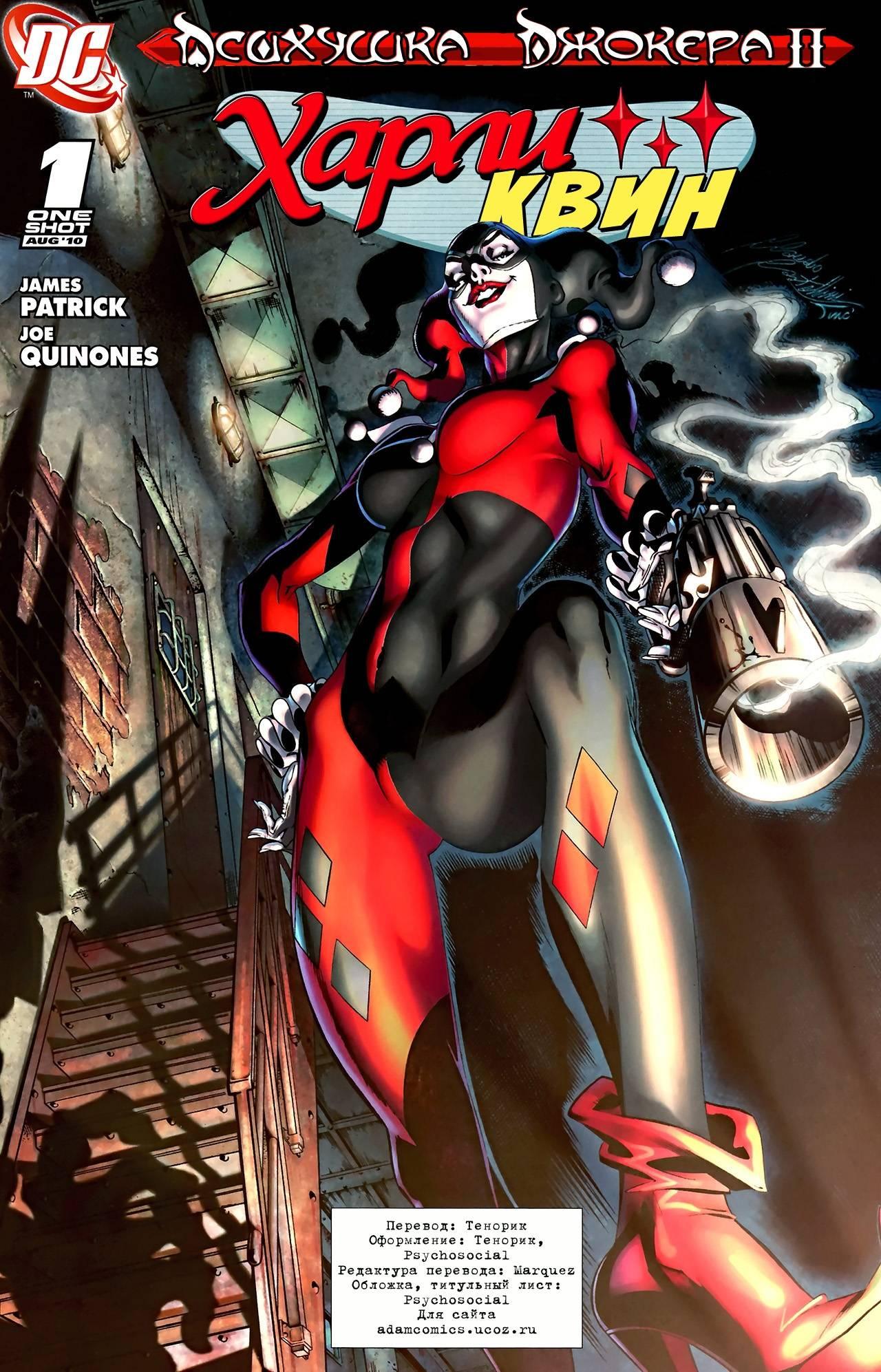 Психушка Джокера 2: Харли Квинн онлайн