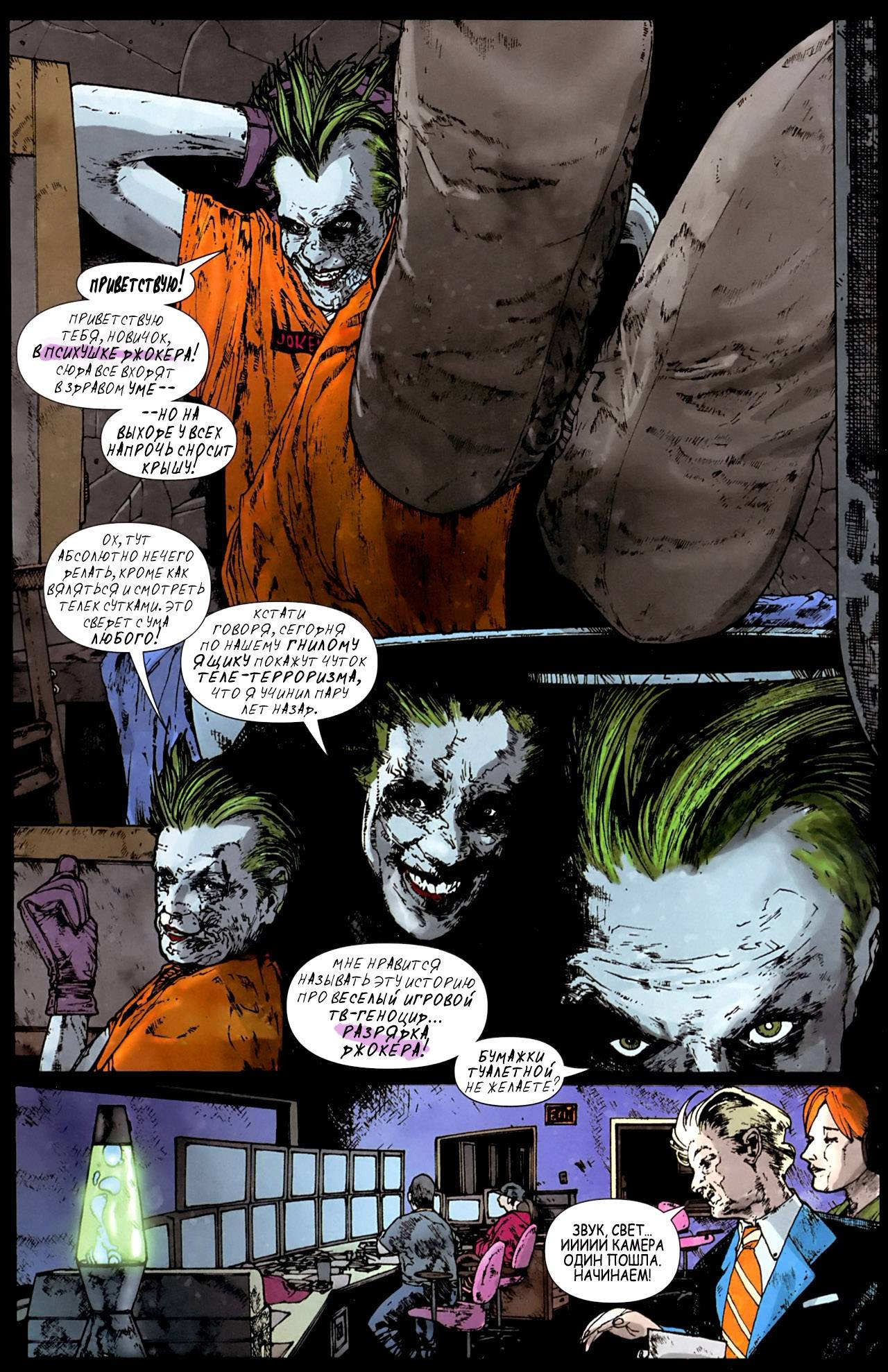 Психушка Джокера: Джокер онлайн