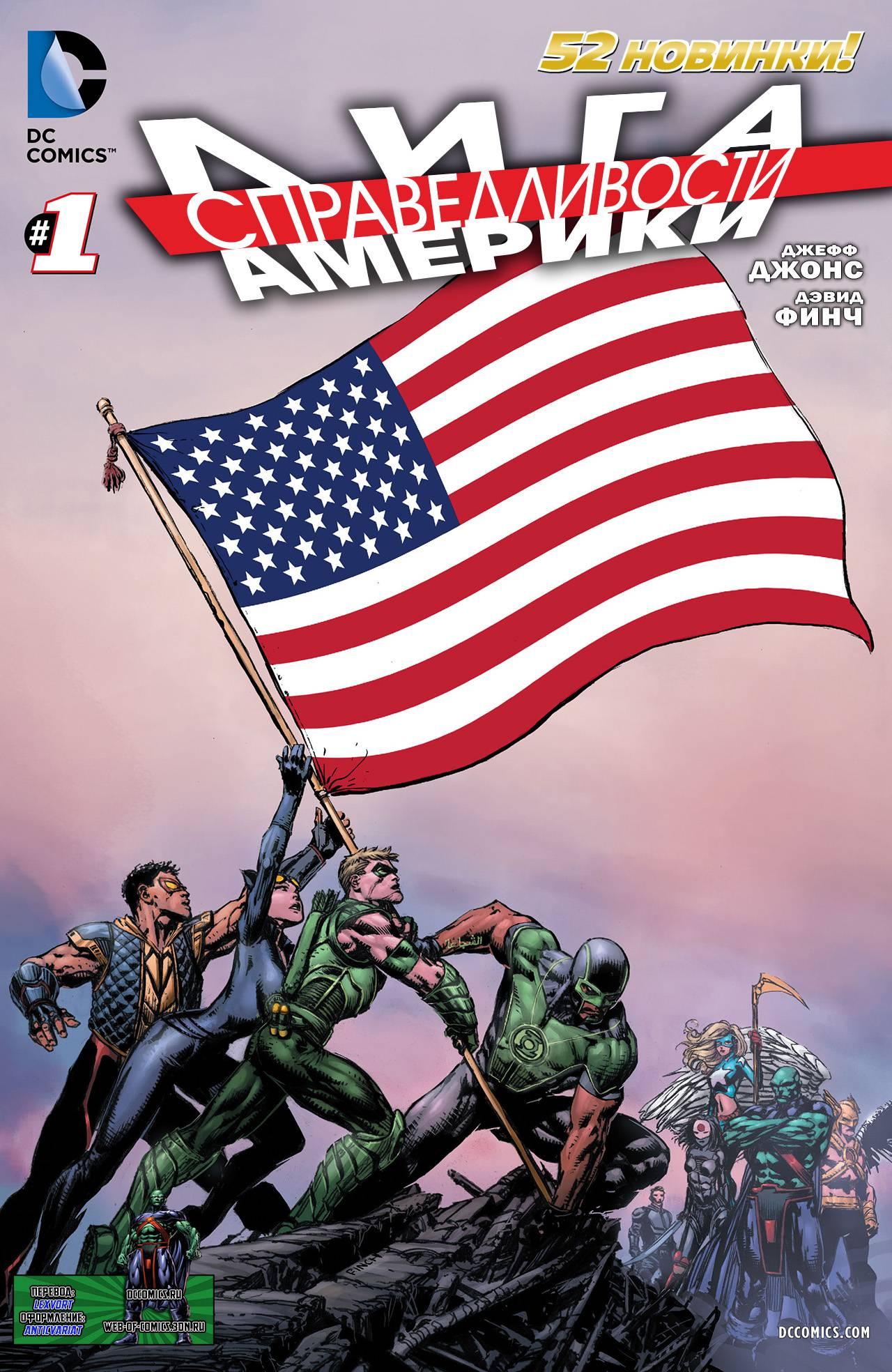 Лига Справедливости Америки №1 онлайн